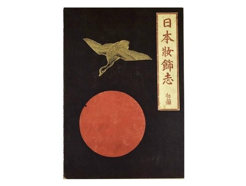 """The Ornamental Arts of Japan"" by G.A. Audsley, Pub. 1883, London, 3 Folio Vols."
