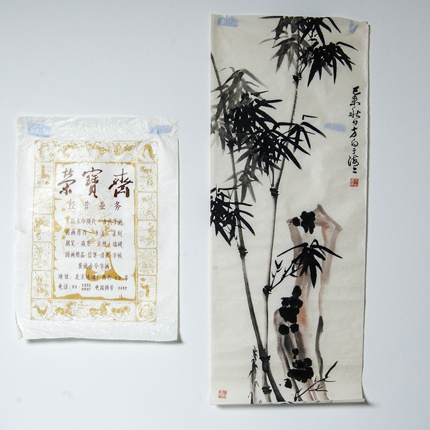 Rice Paper Bamboo Scroll
