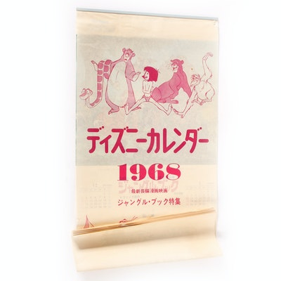 Vintage Japanese Jungle Book Calendar