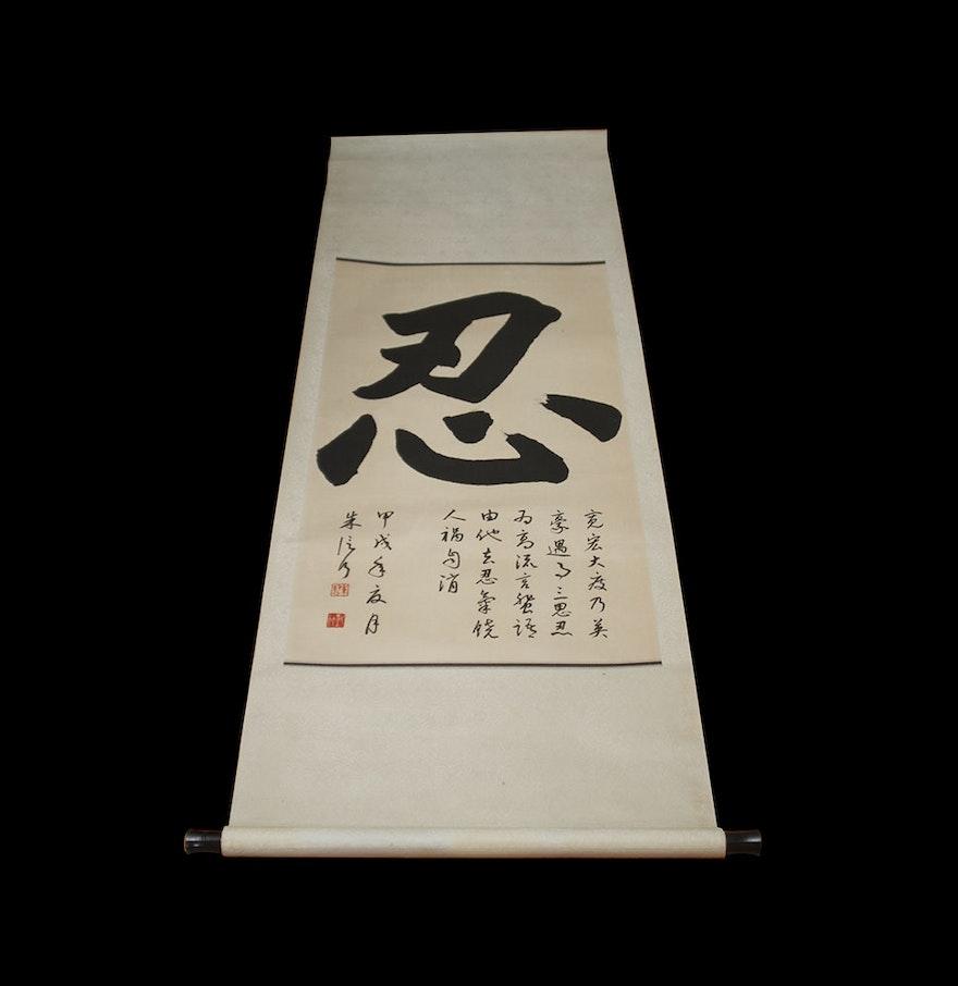 Asian Calligraphy Scroll Ebth