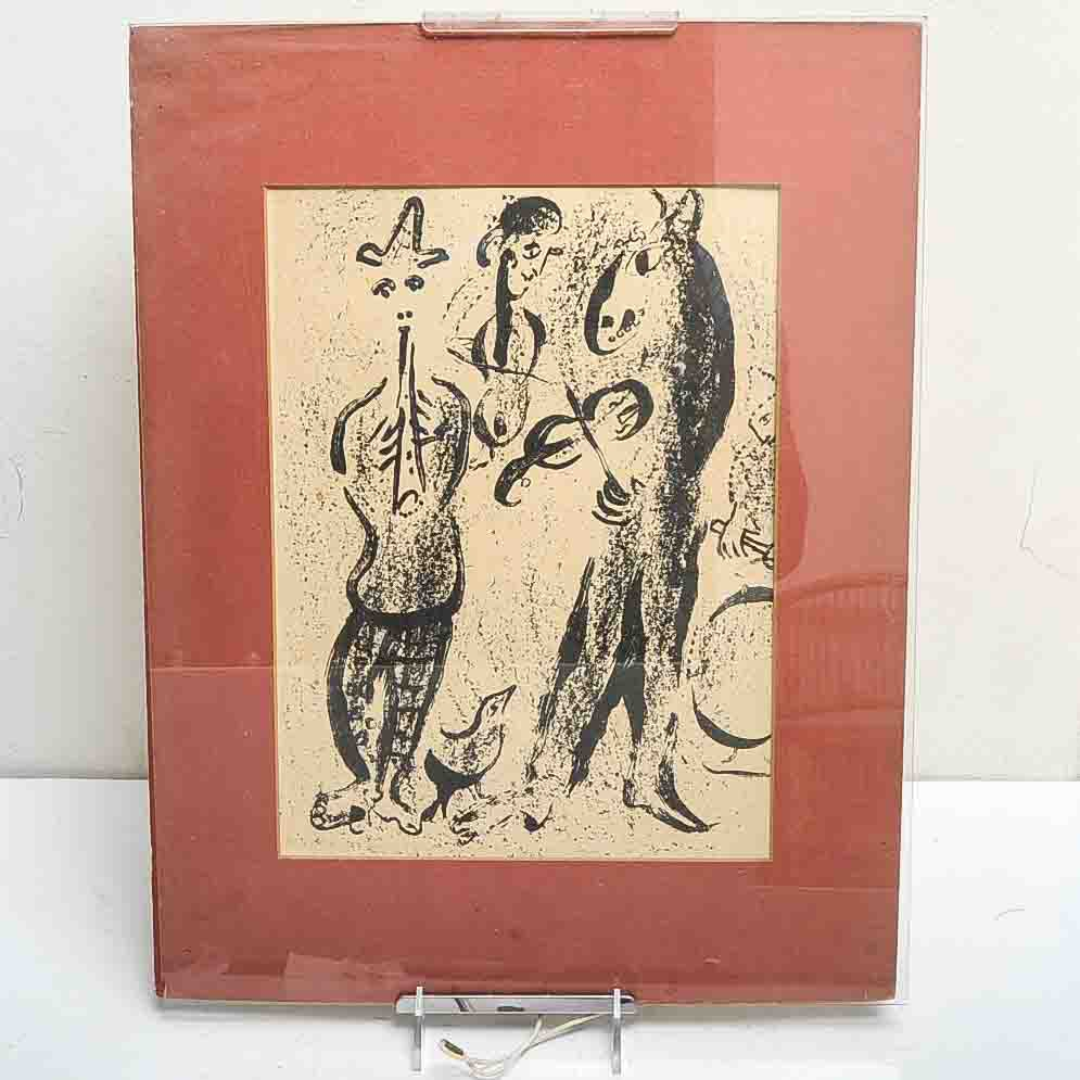 """Original """"Itinerant Players"""" Lithograph by Marc Chagall"""