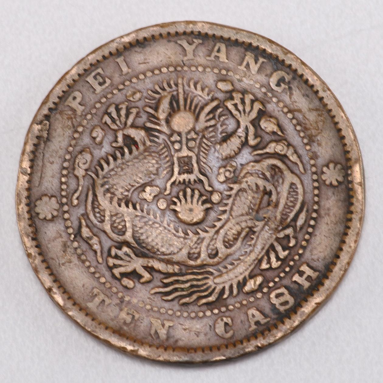 Ten Cash 1906 Pei Yang Mint Coin