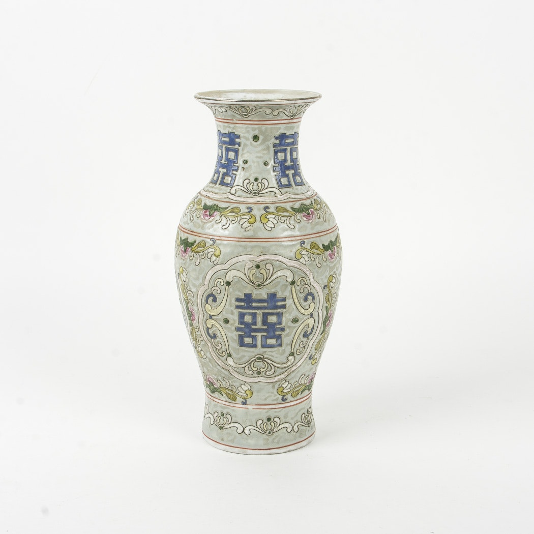 "Chinese Porcelain ""Double Happiness"" Vase From Macau"