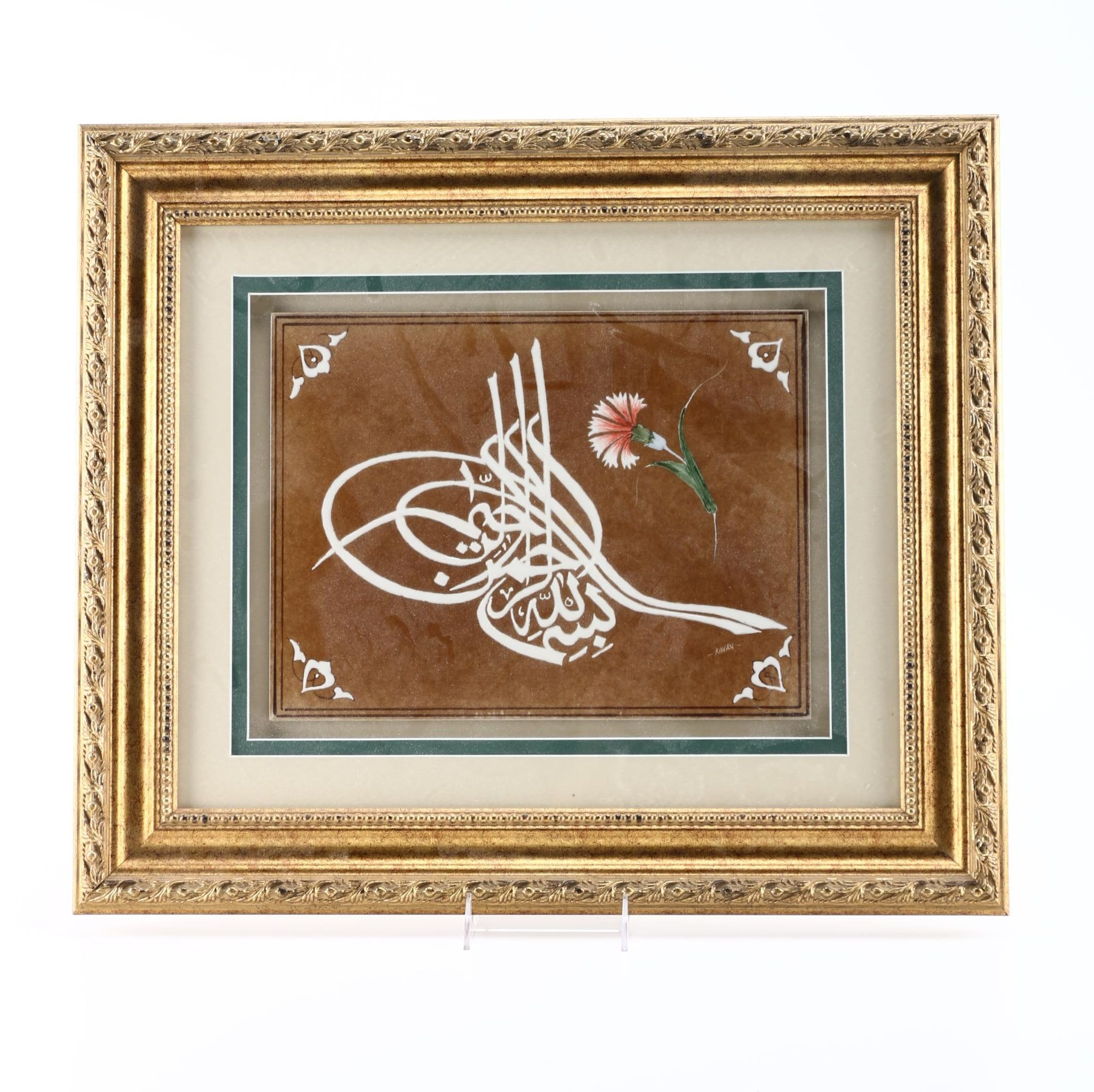 Ridvan Hand-Painted Turkish Tile With Islamic Prayer