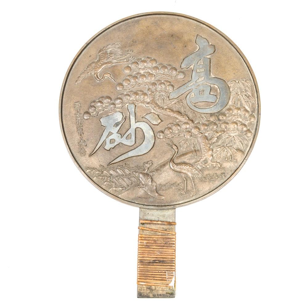 Antique Japanese Copper Mirror Signed Fujiwara Yoshinobu