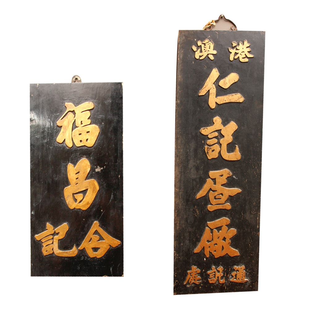 Pair of Antique Chinese Carved Shop Signs