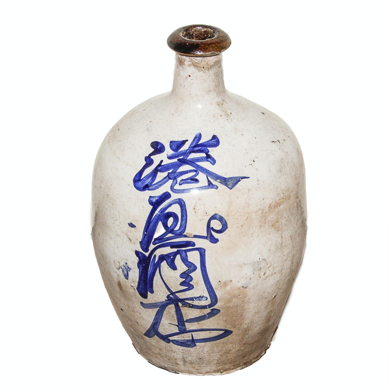 Japanese Stoneware Bottle Jug with Asian Inscription