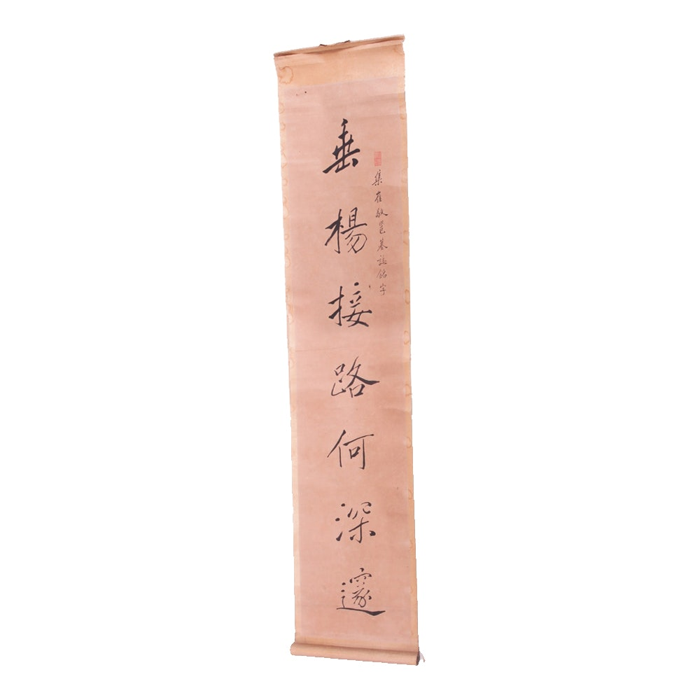Vintage Chinese Calligraphy Hanging Scroll