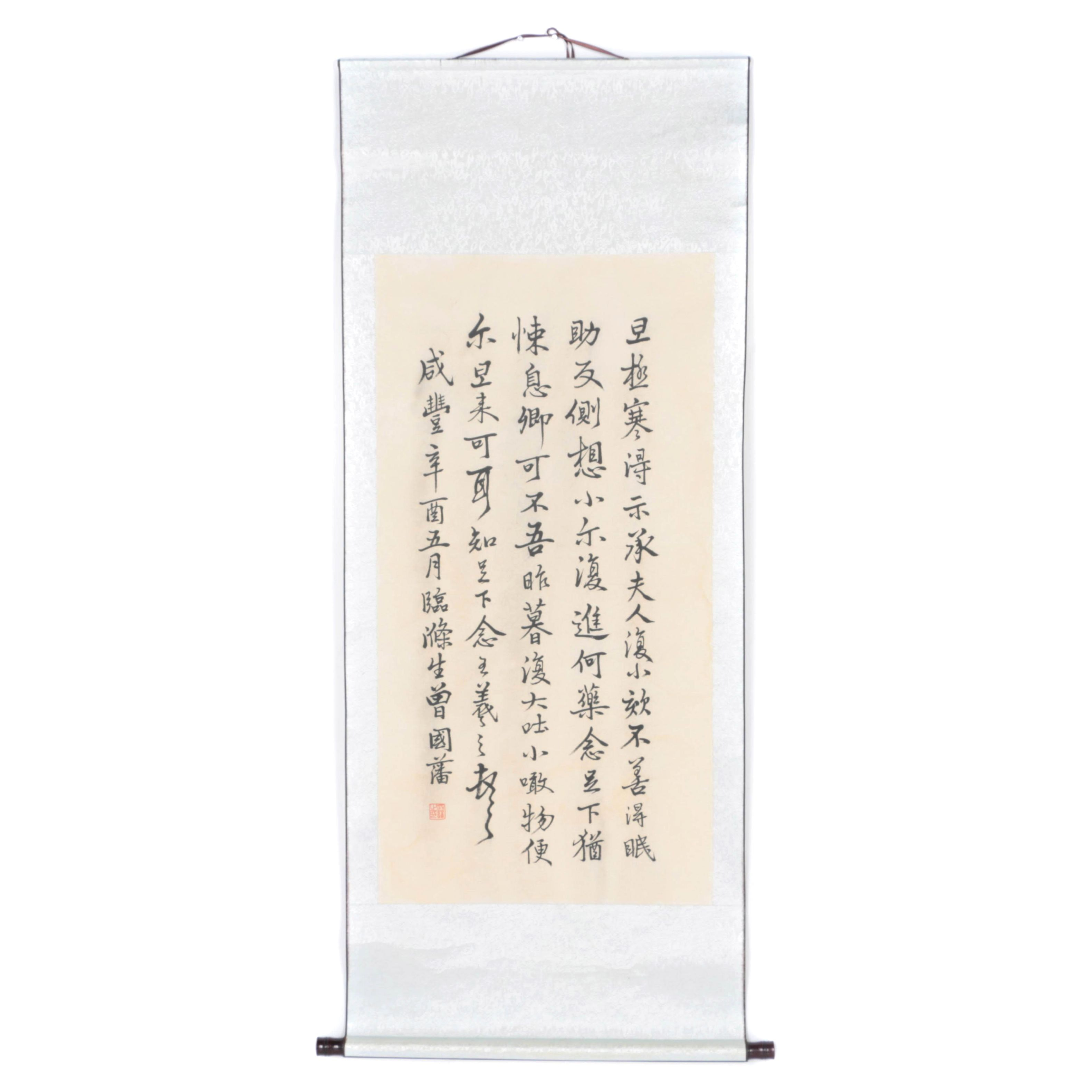 East Asian Calligraphy Hanging Scroll Print