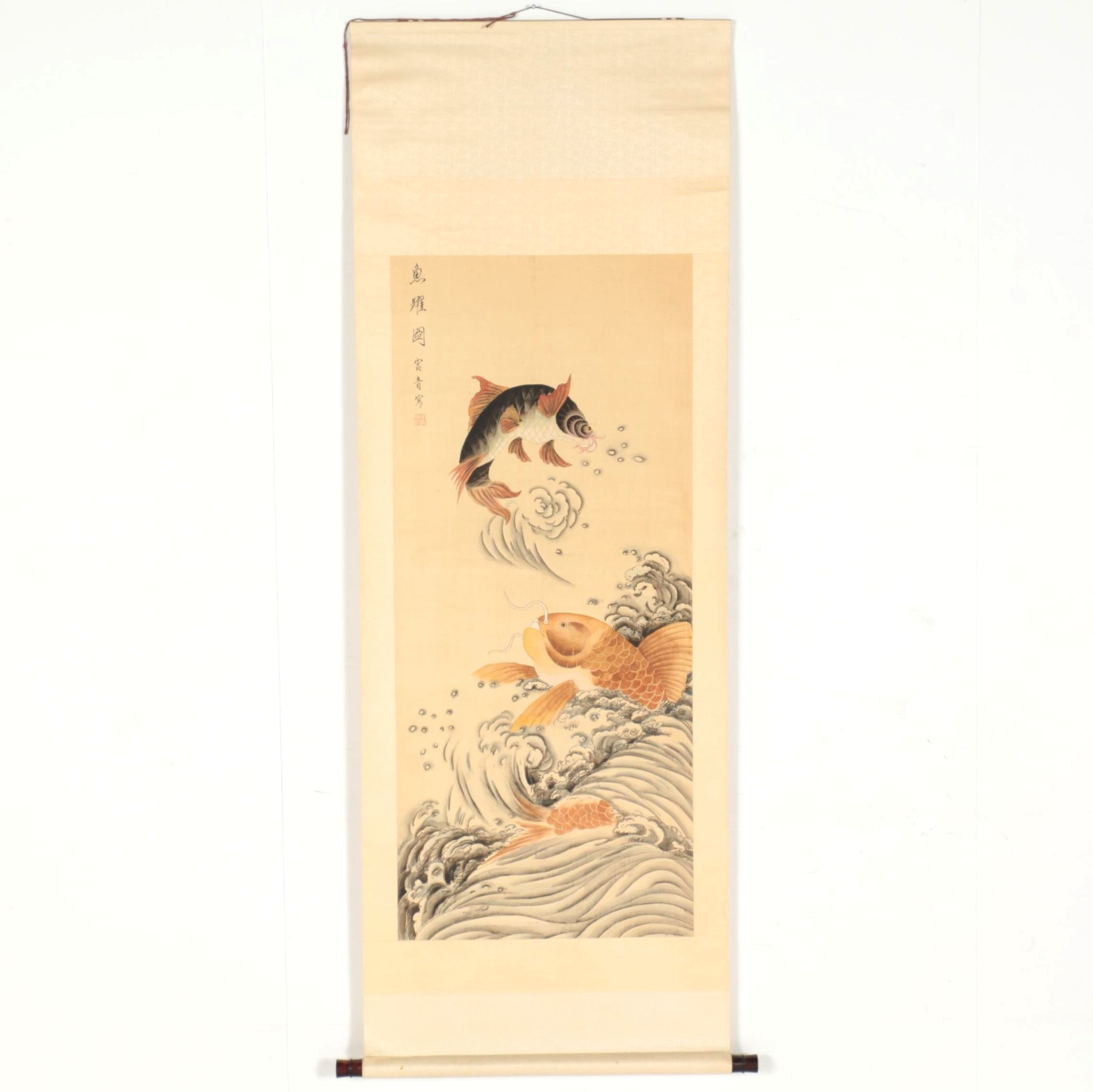 East Asian Ink and Watercolor Hanging Scroll With Koi
