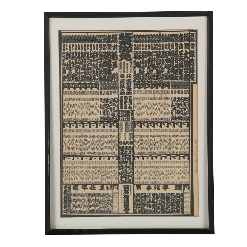 Japanese Calligraphy Woodblock Print