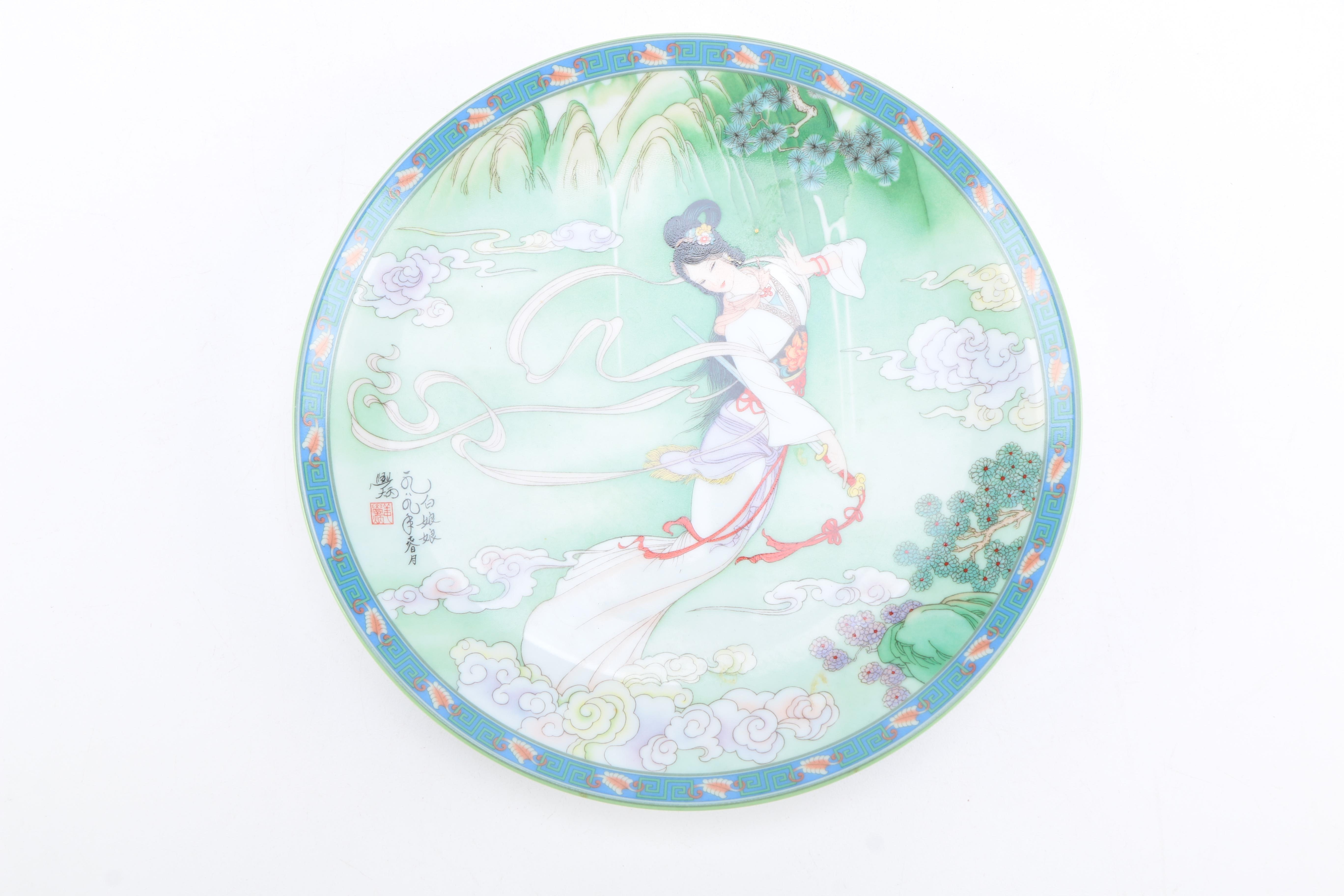 """Imperial Jingdezhen """"Lady White"""" Collector's Plate"""