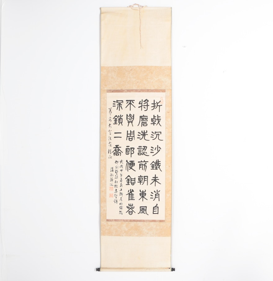 Original Rice Paper Hanging Scroll With Chinese