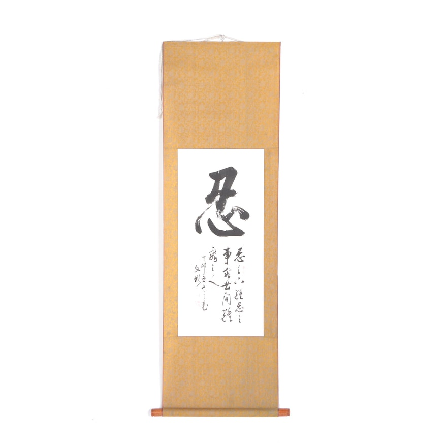Original Rice Paper And Silk Hanging Scroll With Chinese