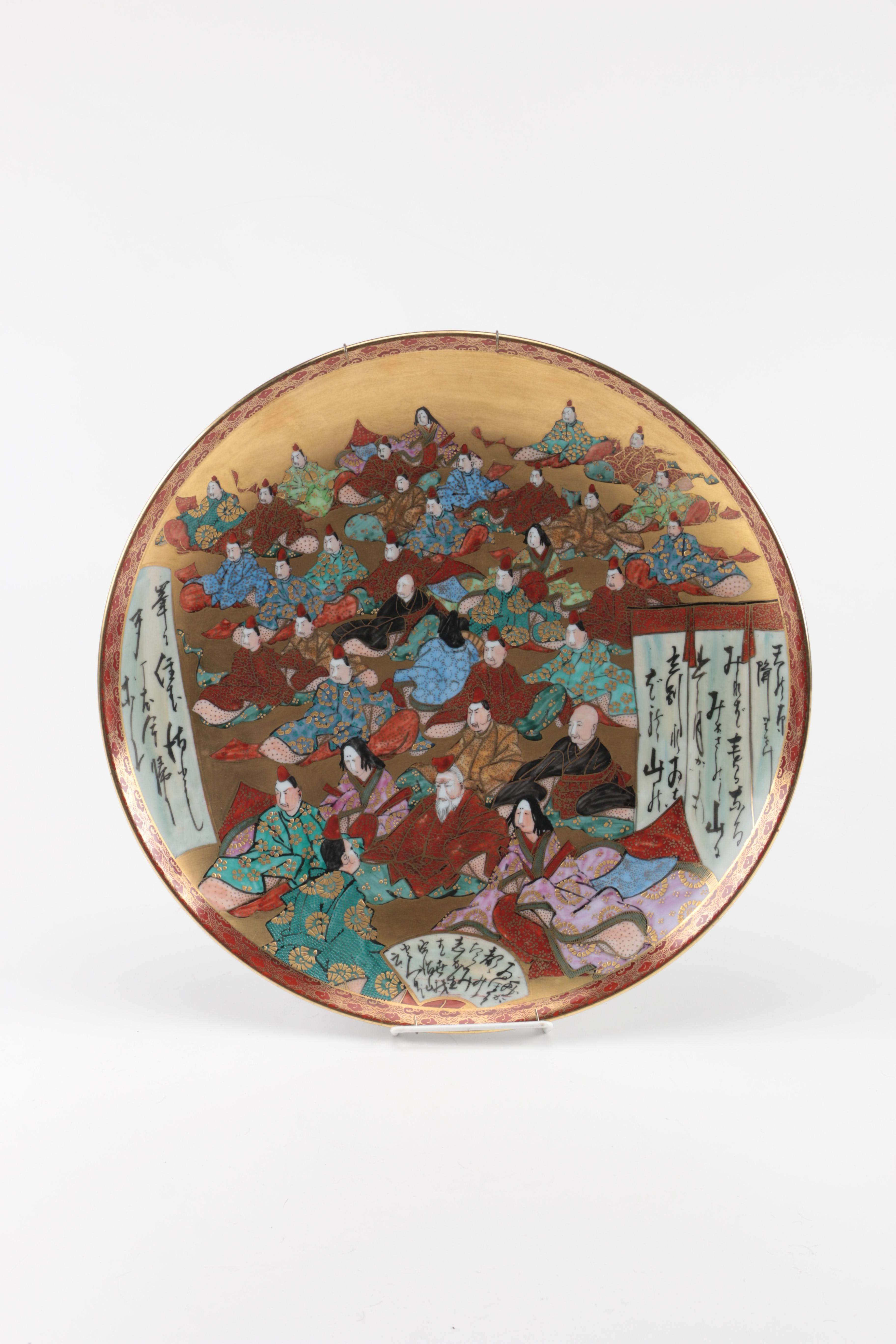 Japanese Hand-Painted Porcelain Plate