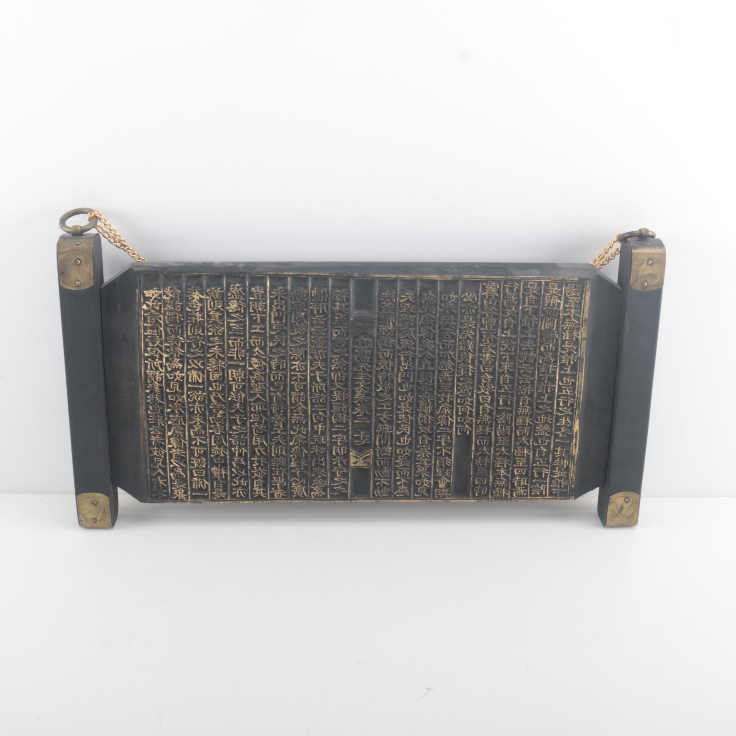 Black and Brass Embossed Decorative Chinese Printing Block