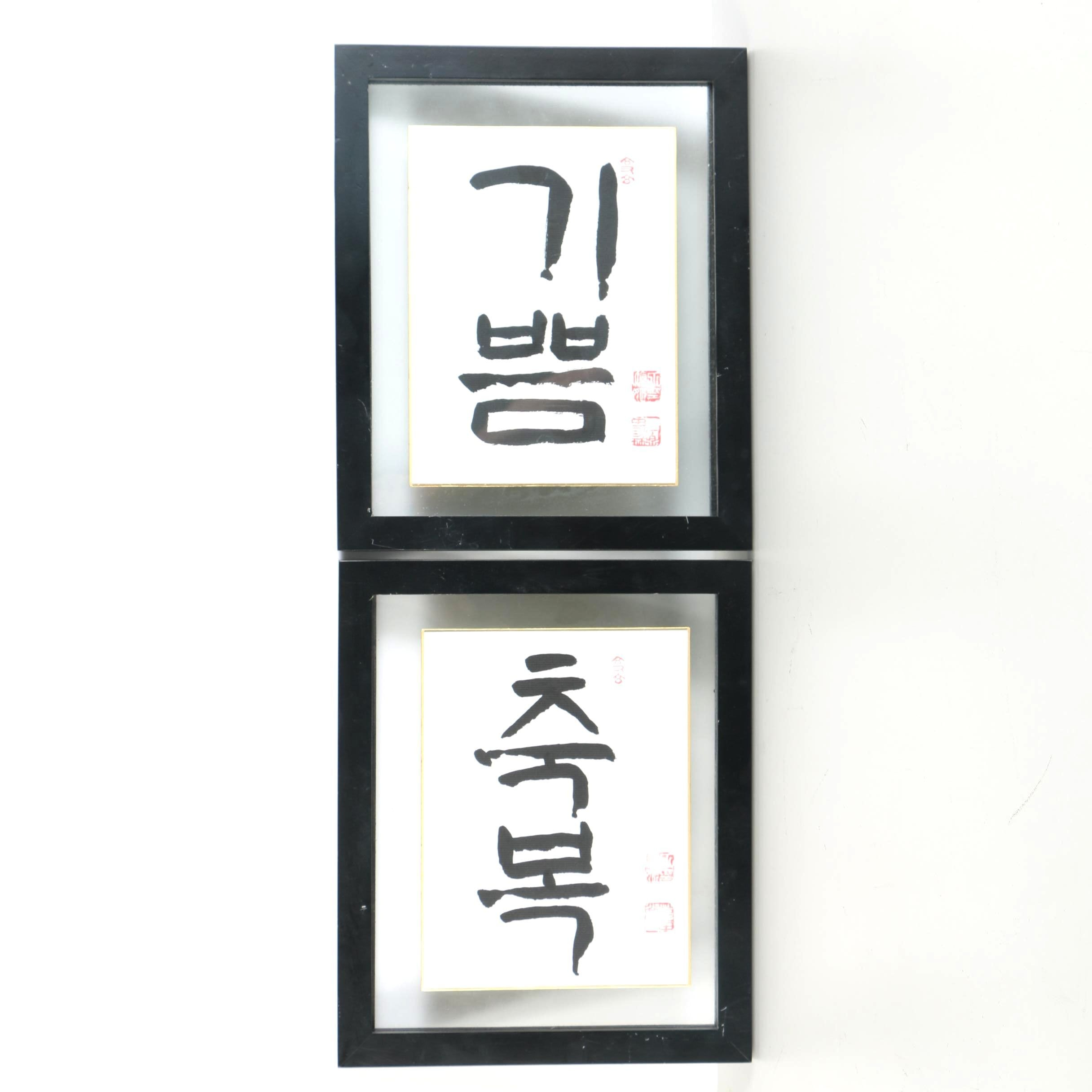 Two Pieces of Korean Calligraphy