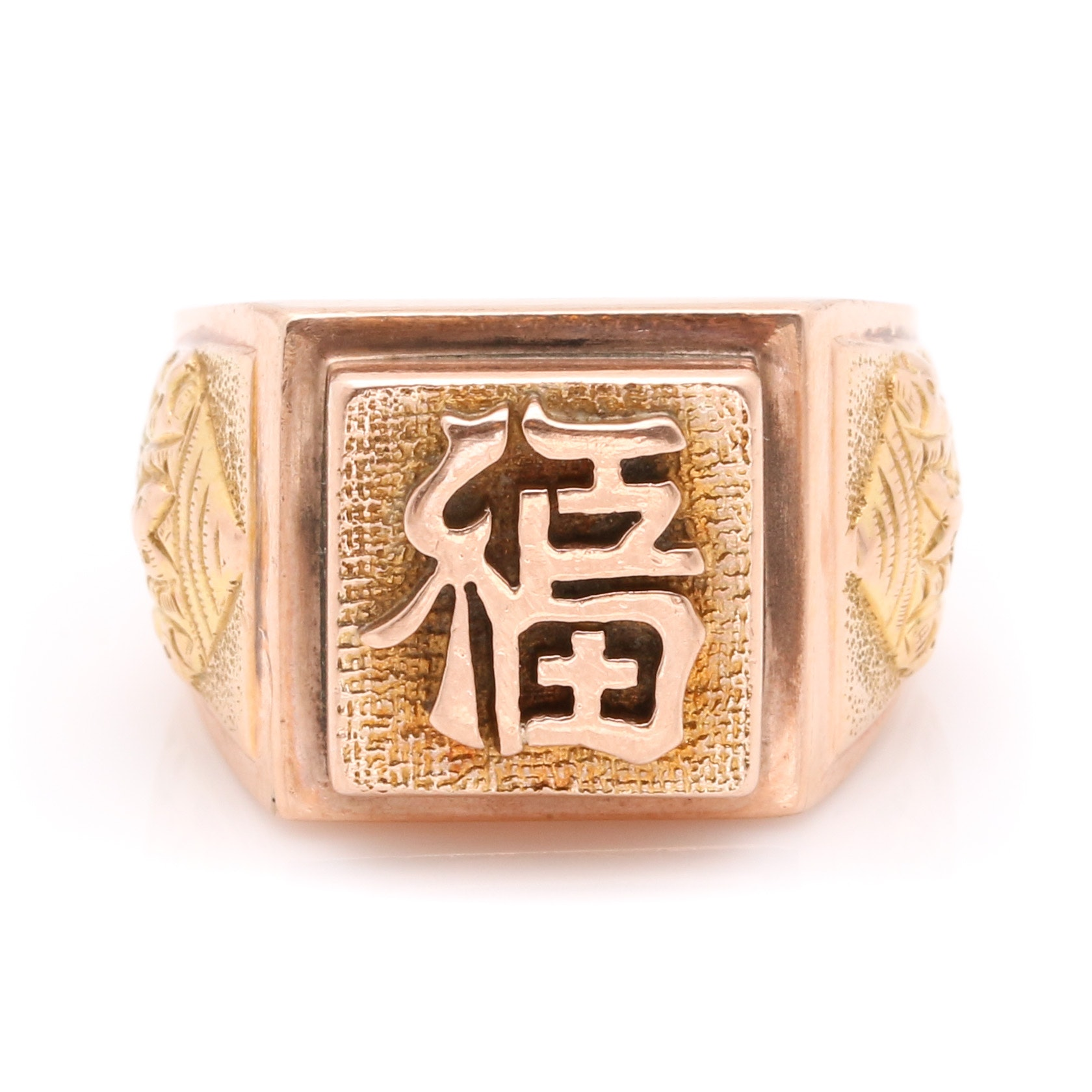14K Two Tone Gold Chinese Good Fortune Signet Ring