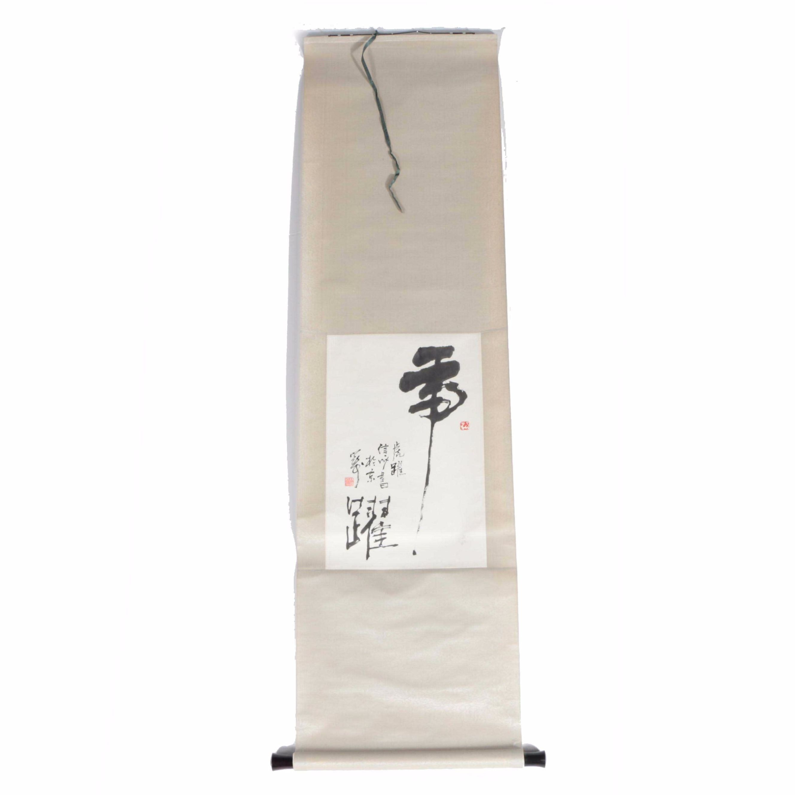 Chinese Ink Calligraphy Hanging Scroll