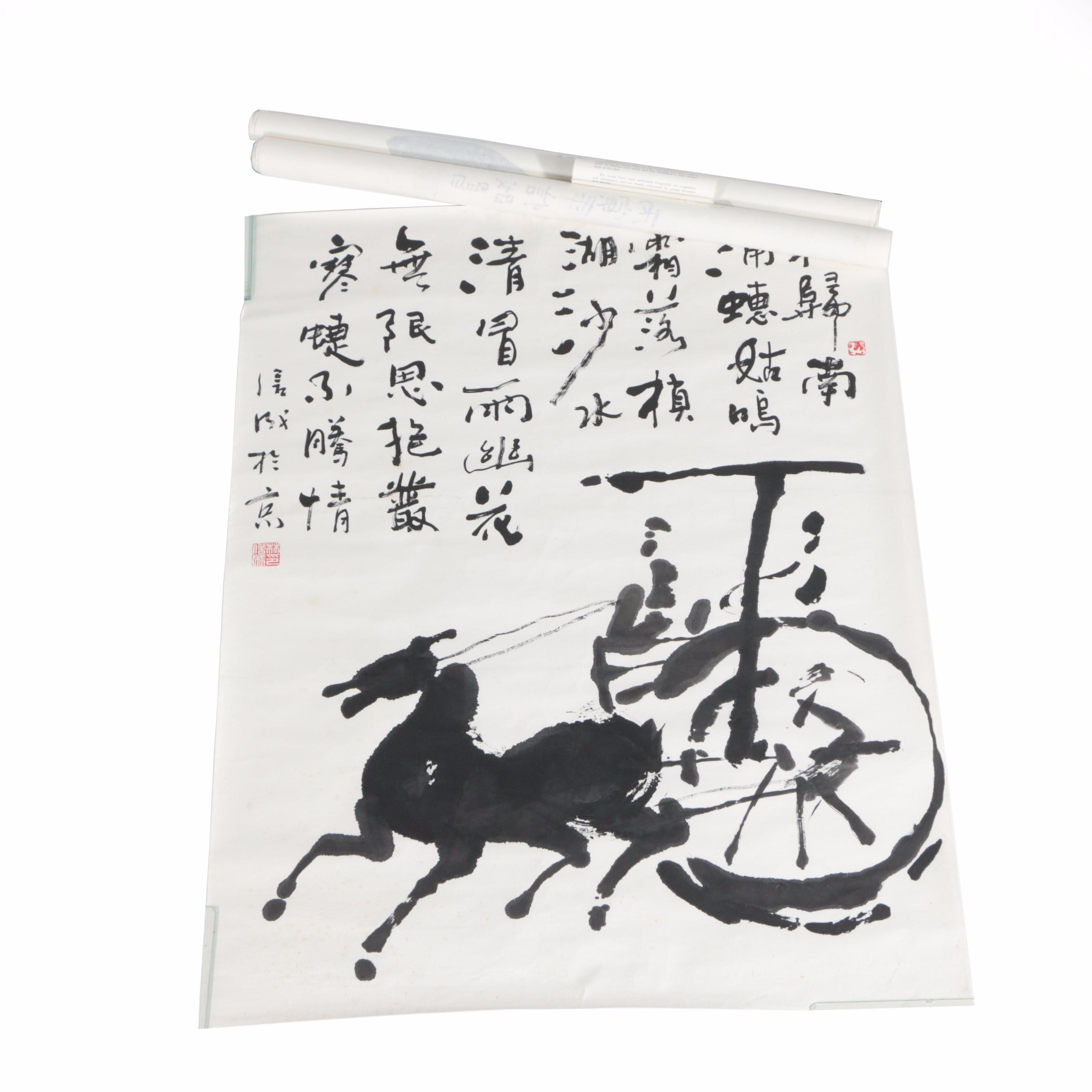 Collection of Attributed Lin Xincheng Ink Calligraphy