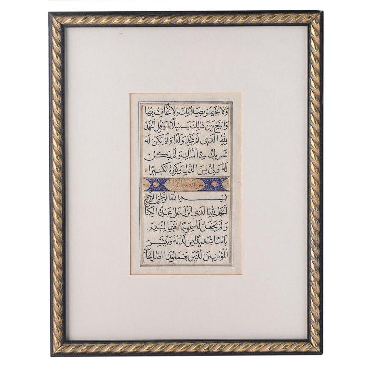 Antique Koran Page
