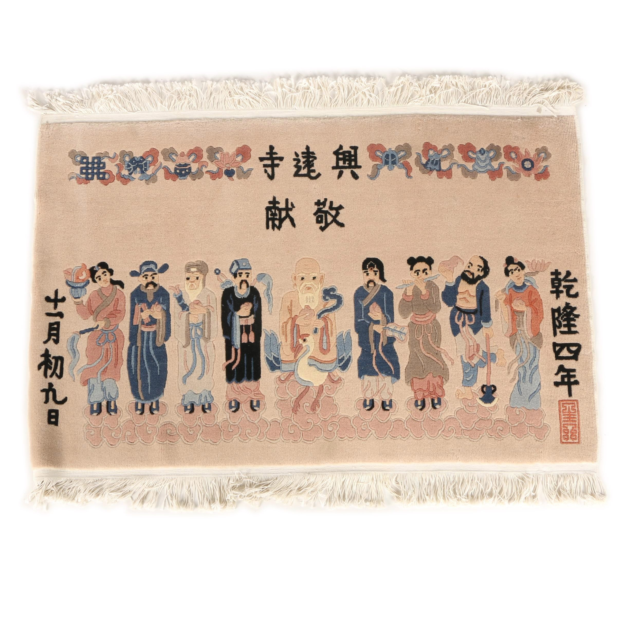 Hand-Knotted Chinese Accent Rug of the Daoist Eight Immortals
