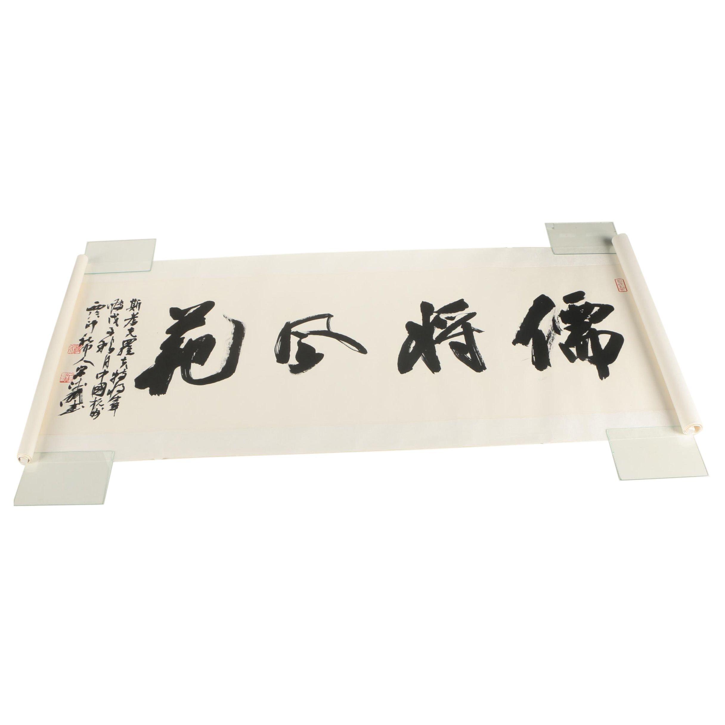 East Asian Calligraphy on Silk Brocade Scroll