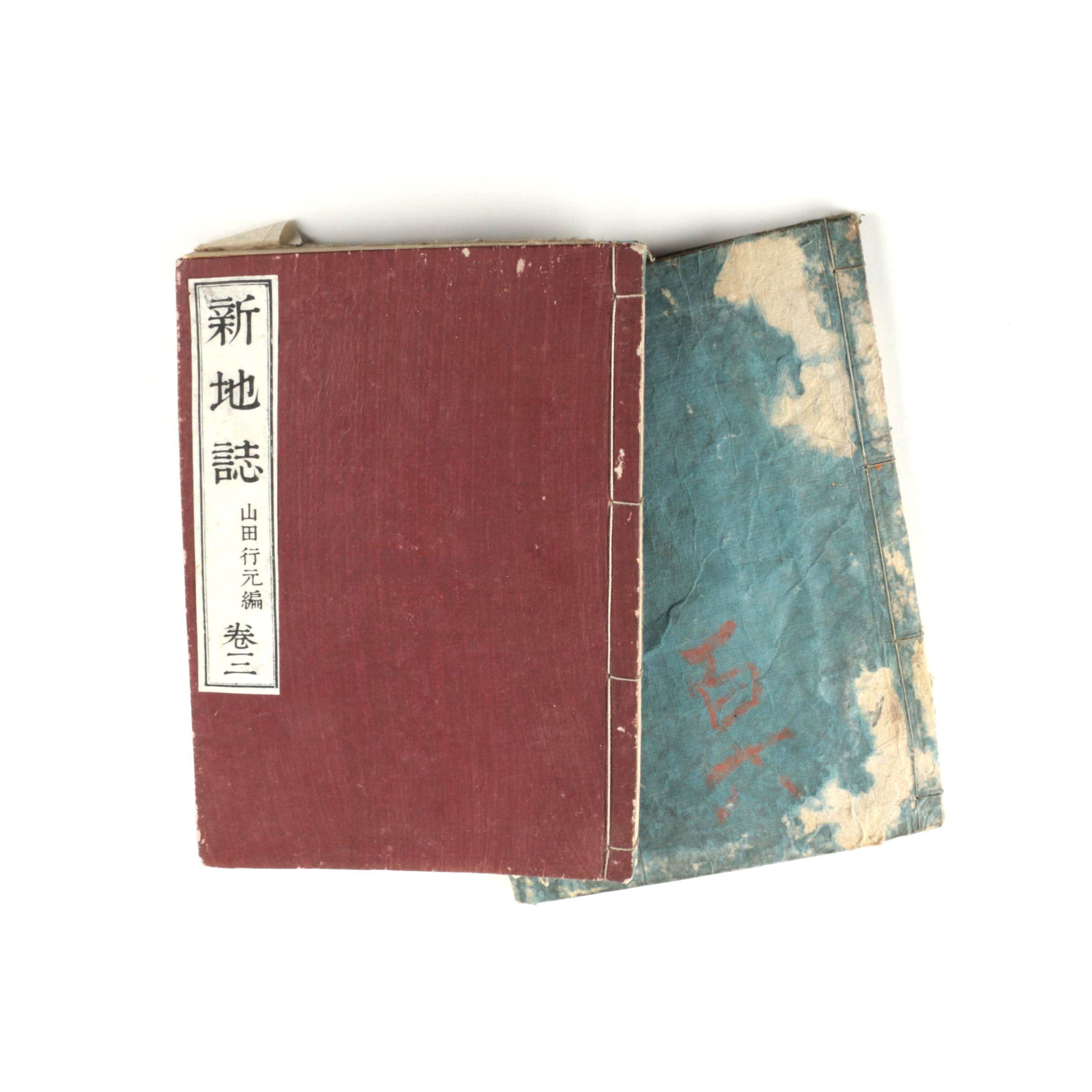 Meiji Era Japanese Geography Textbooks