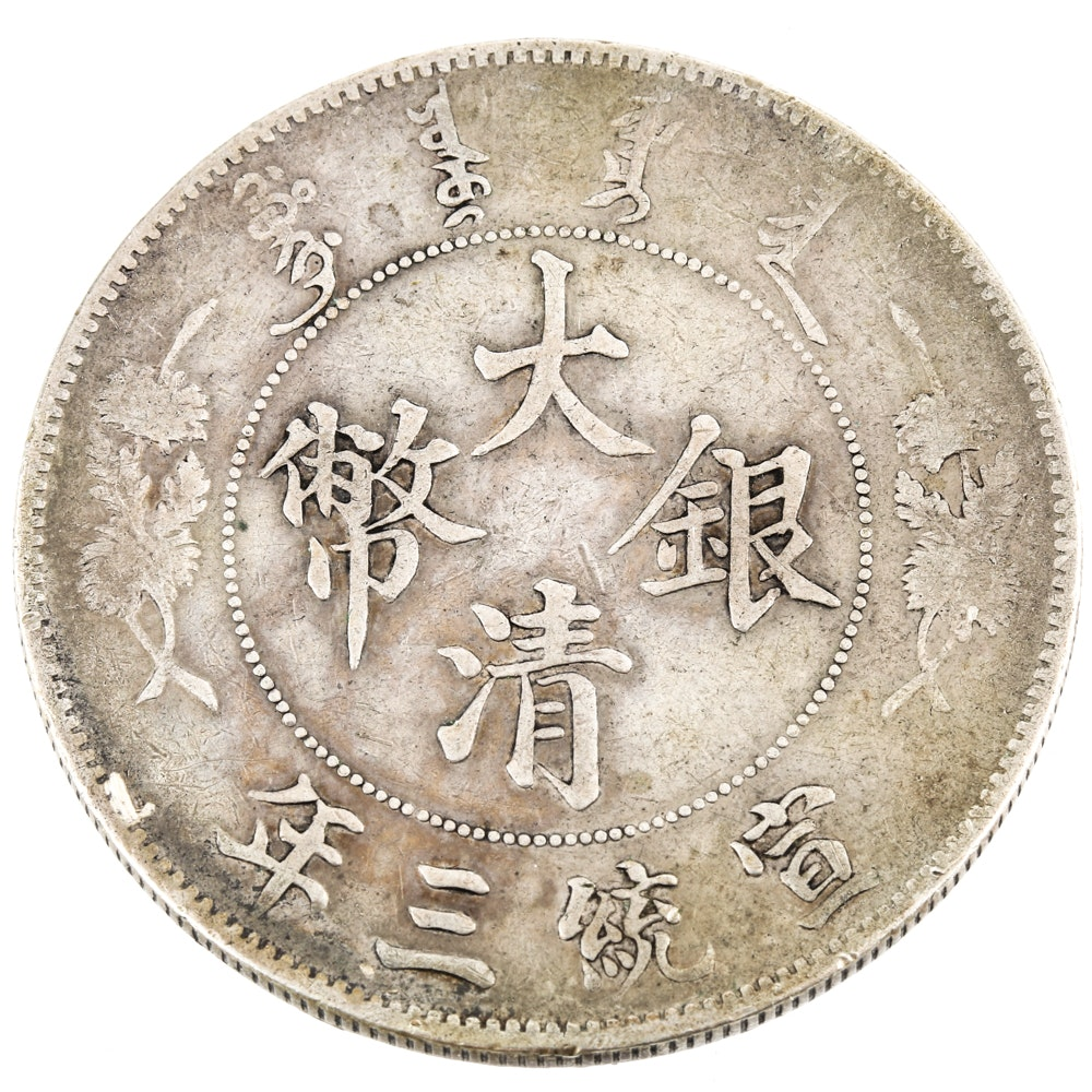 1911 Chinese Silver Dollar Dragon Coin