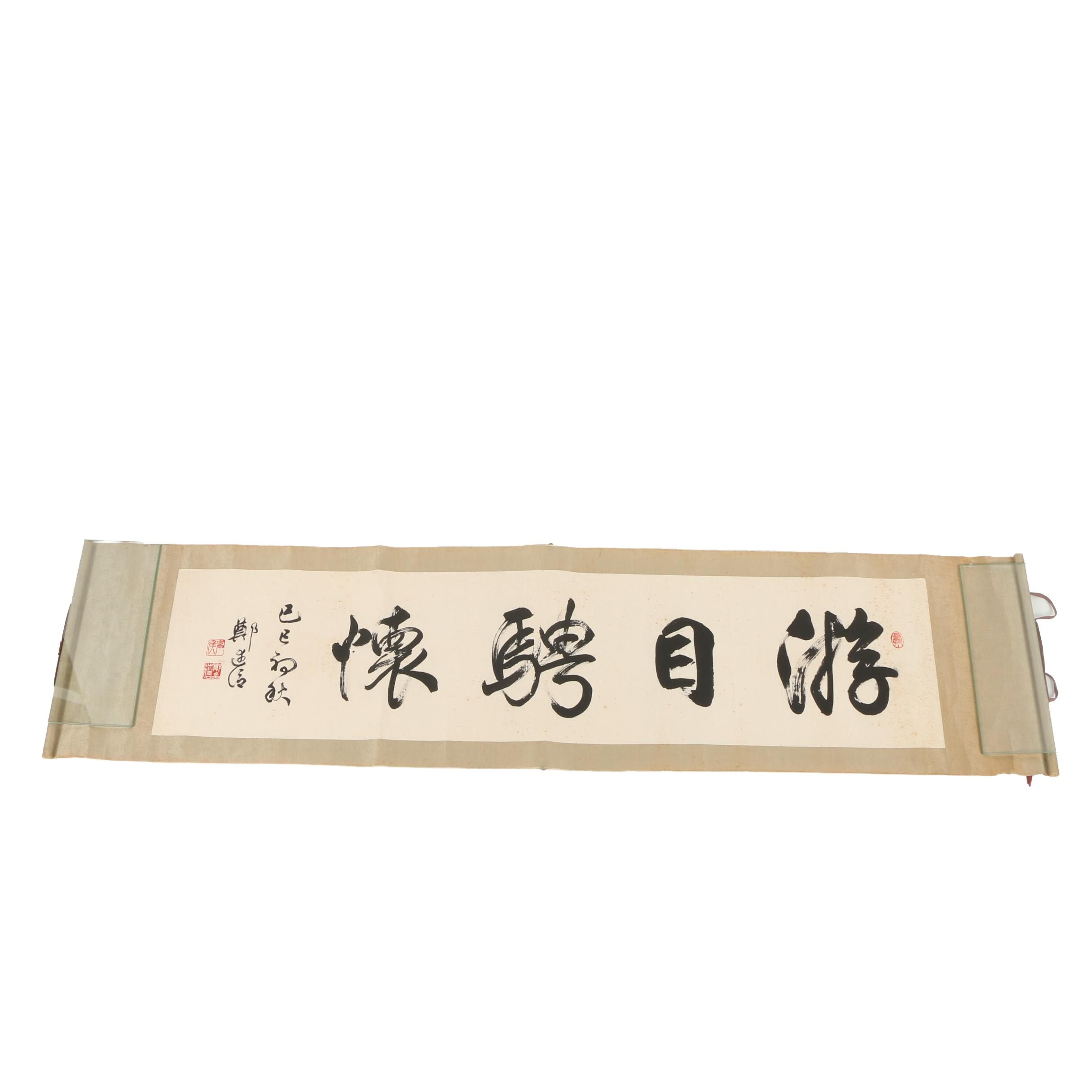 East Asian Ink on Paper Calligraphy Scroll