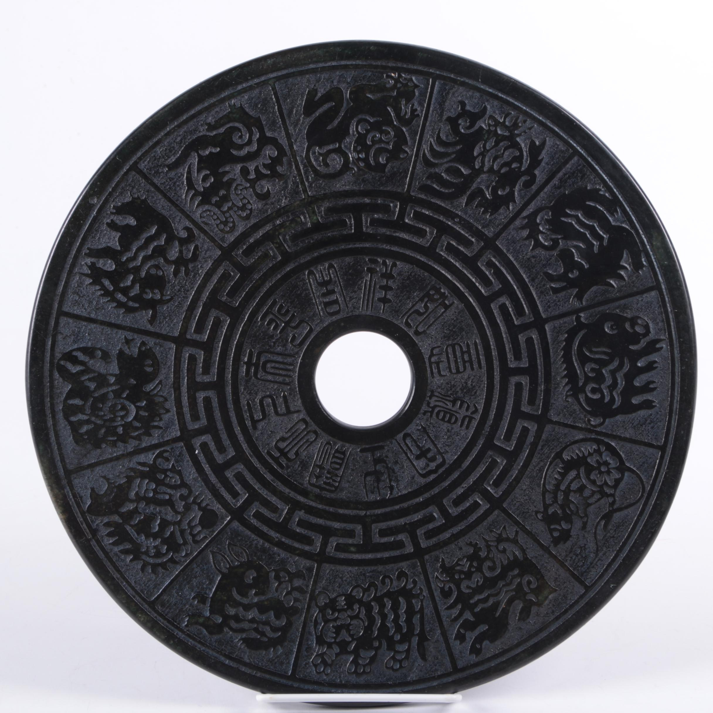 Chinese Carved Serpentine Disc