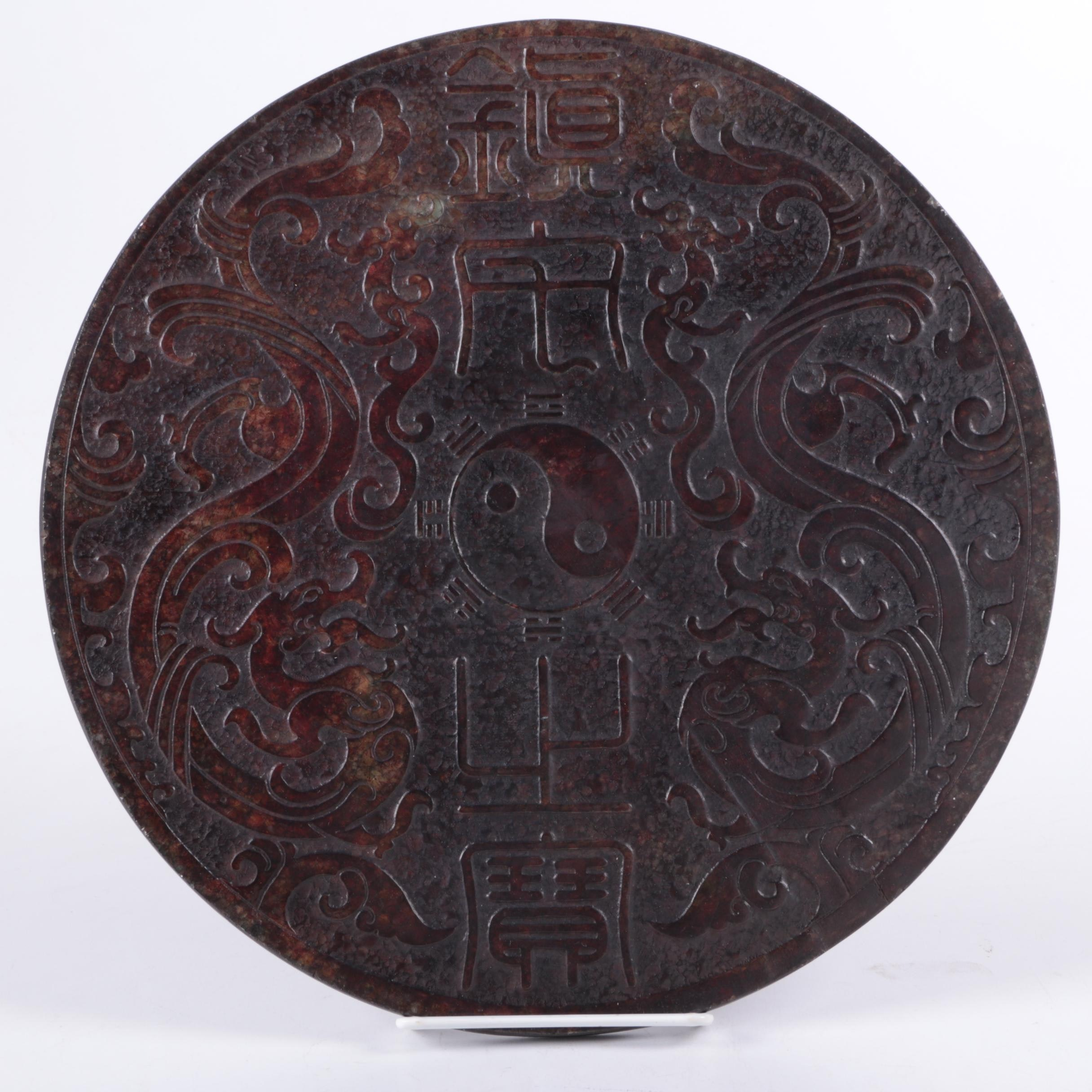 Carved Serpentine Disc Featuring Chinese Symbols
