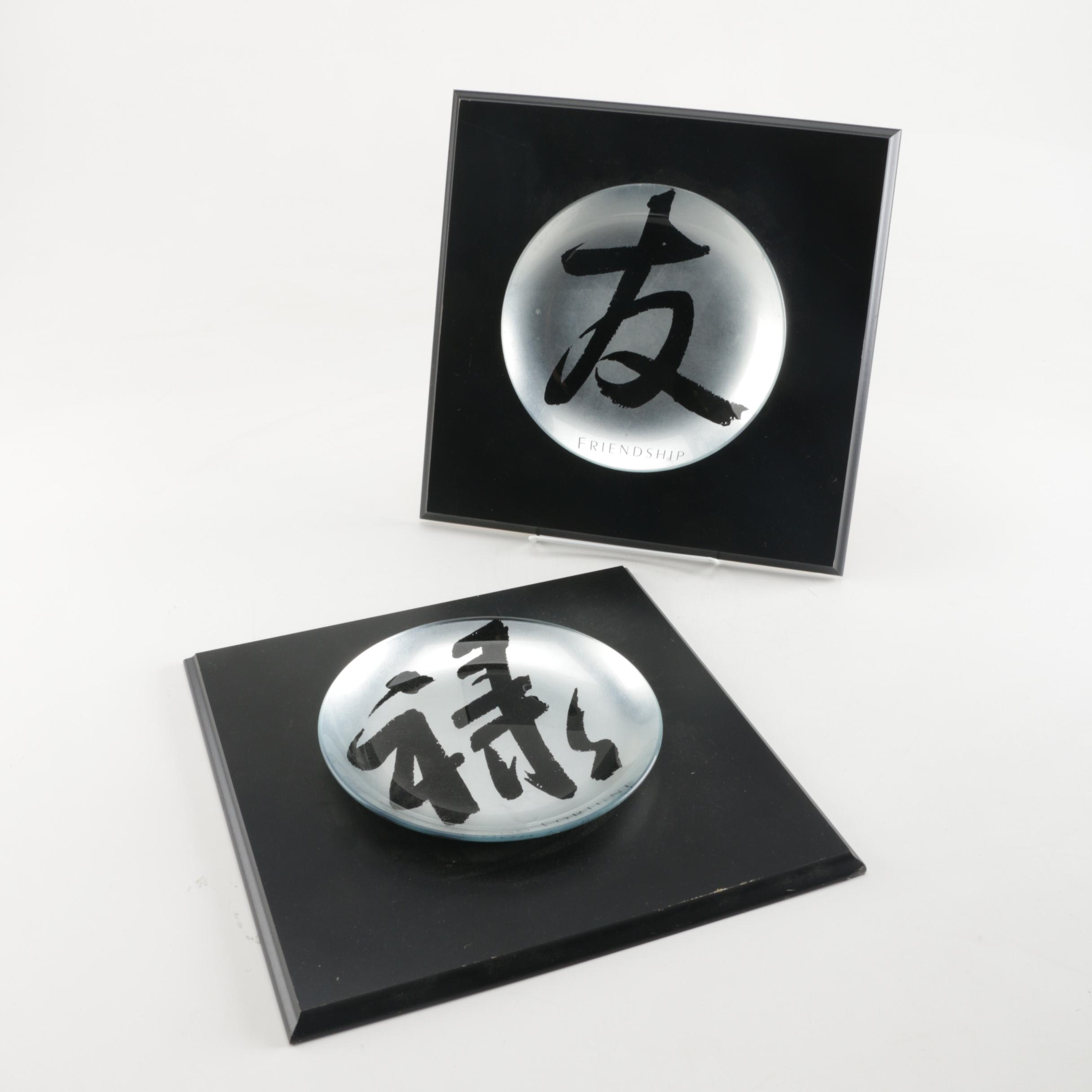 Decorative Silver and Black Chinese Character Plaques