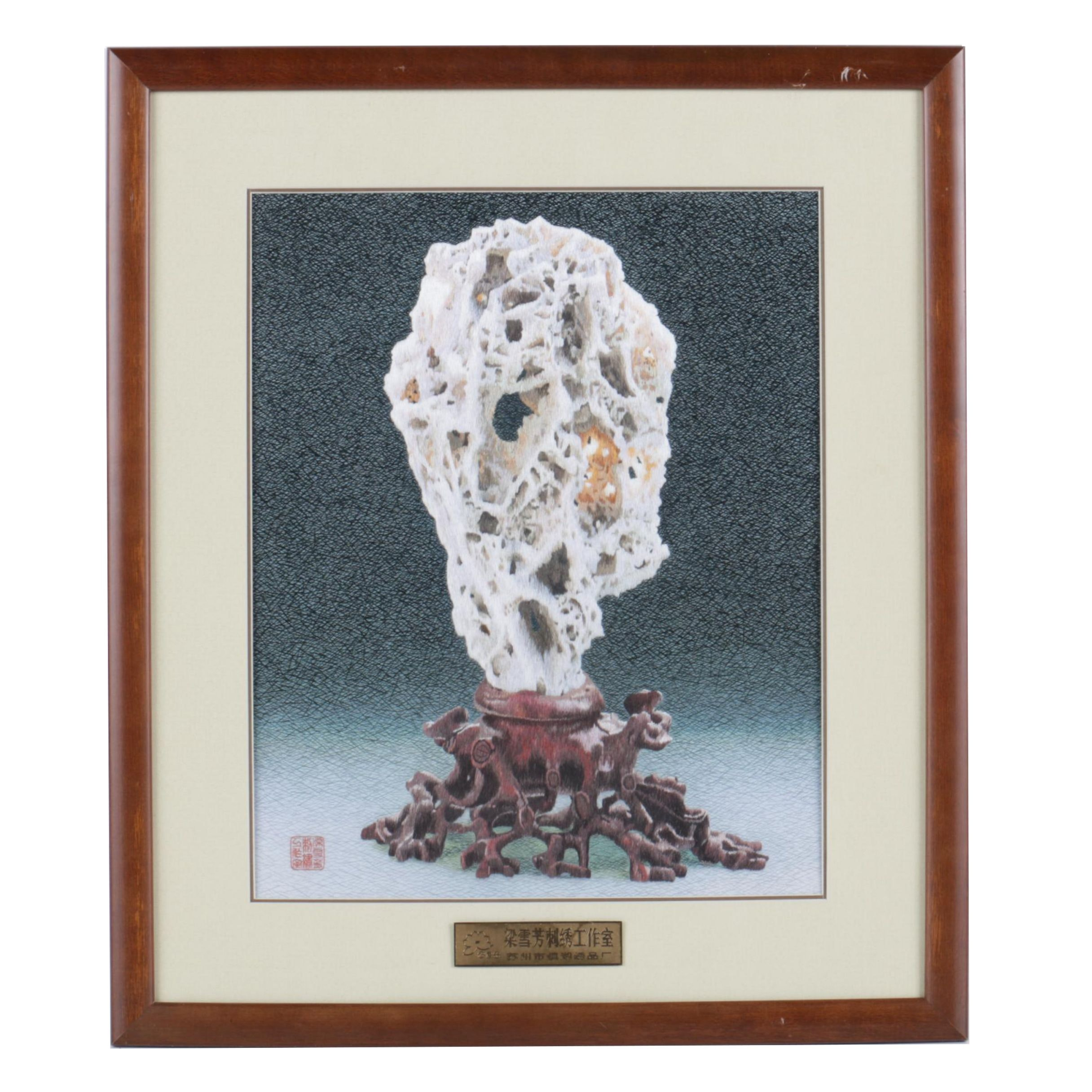 East Asian Silk Embroidery of a Geological Specimen