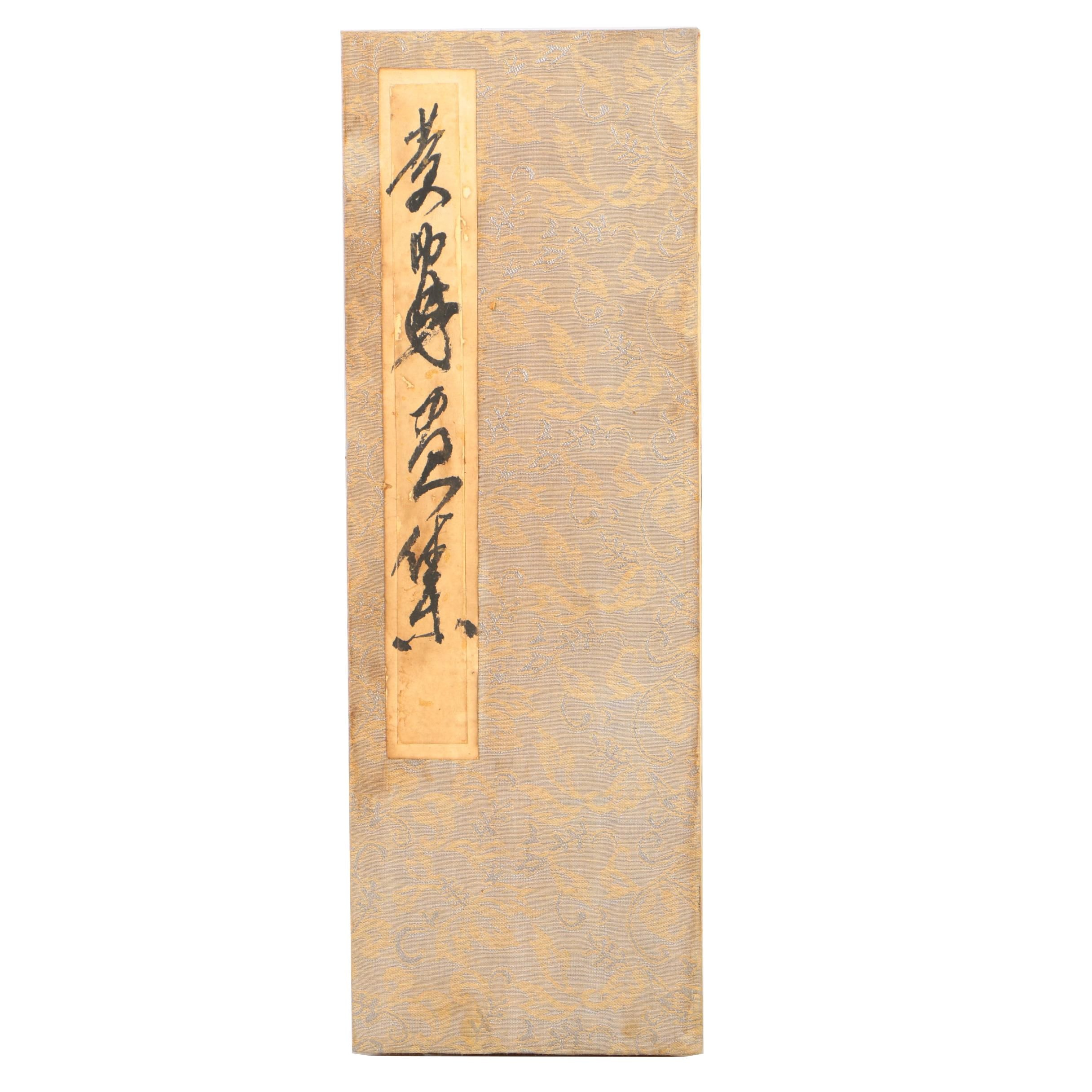 East Asian Pleated Scroll Book