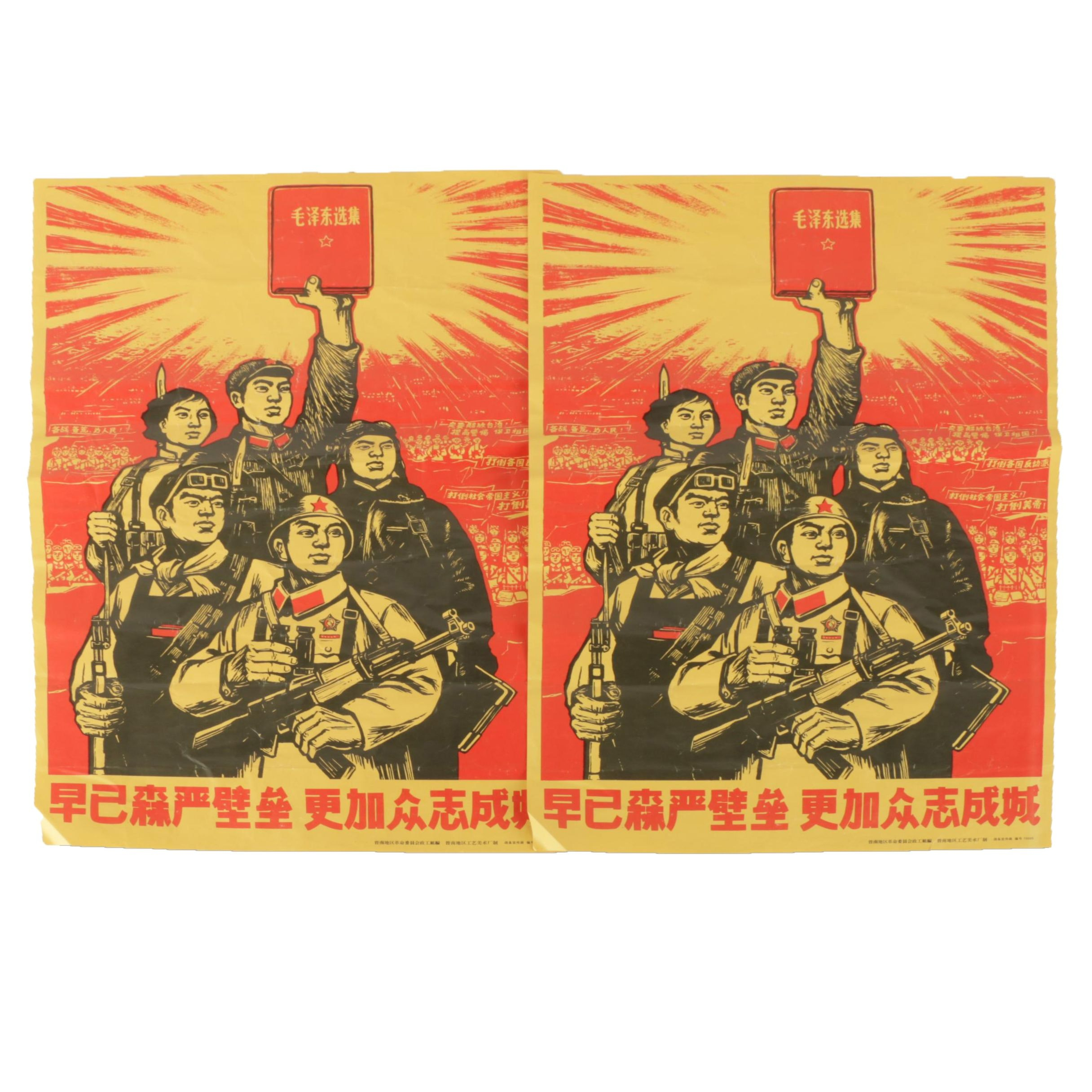 Two Vintage Chinese Propaganda Posters