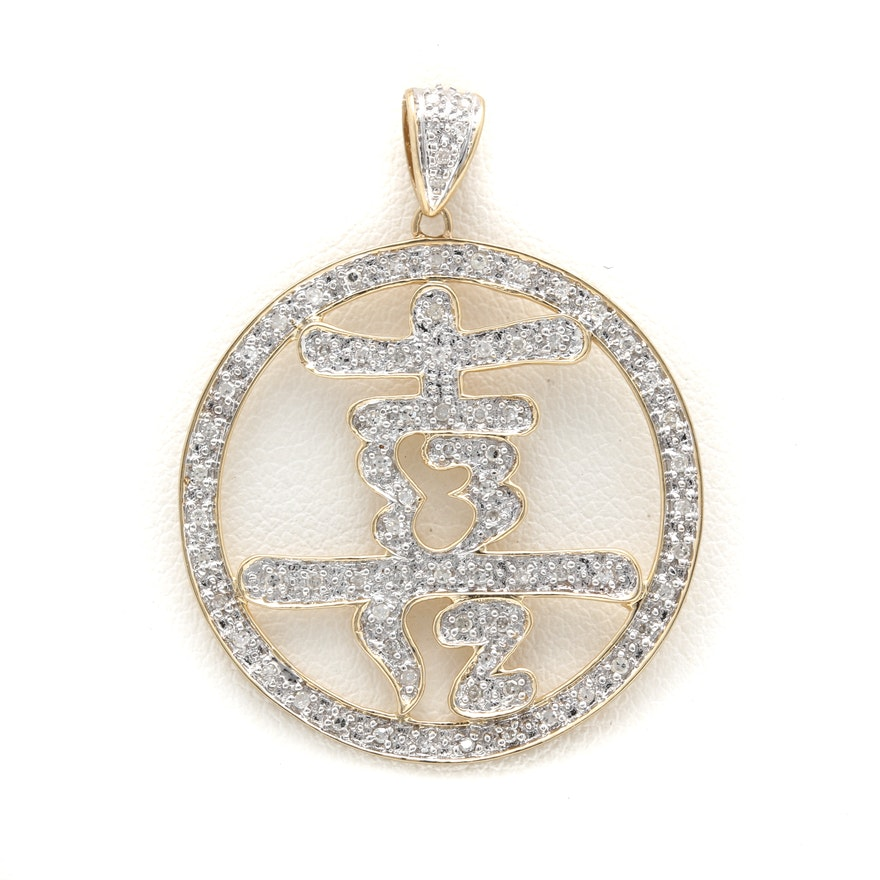 14k two tone gold diamond chinese character pendant ebth 14k two tone gold diamond chinese character pendant aloadofball Images