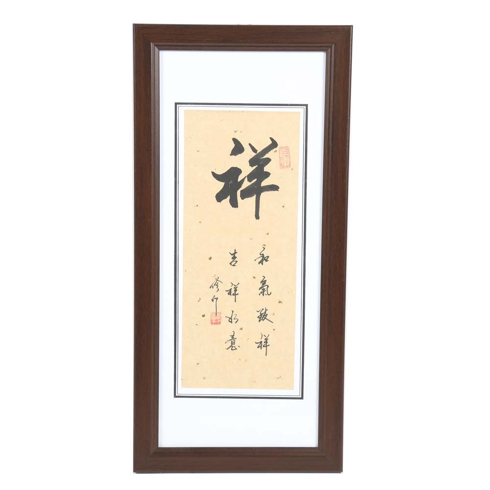 Asian Calligraphy  Print