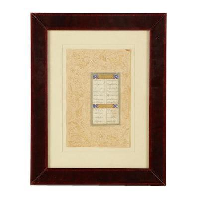 """Hand Painted Persian Manuscript """"Poems of Asaf"""""""