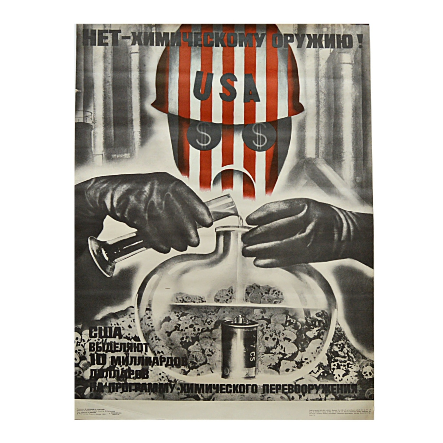 1984 Viktor Koretsky & Vladimir SokolovRussian Cold War Poster