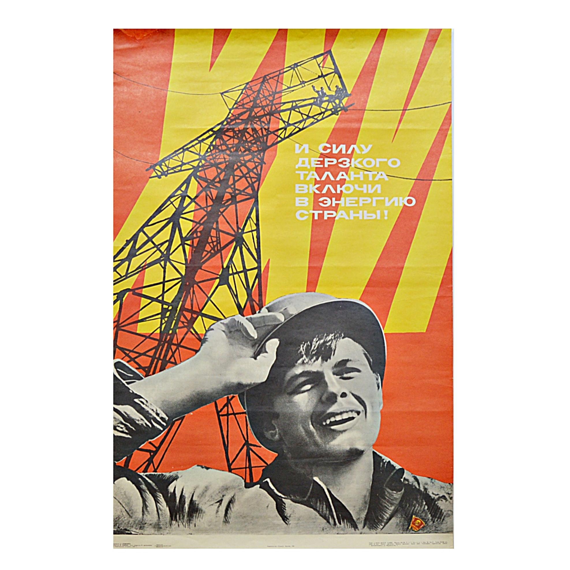 1981 Soviet Cold War Propaganda Poster