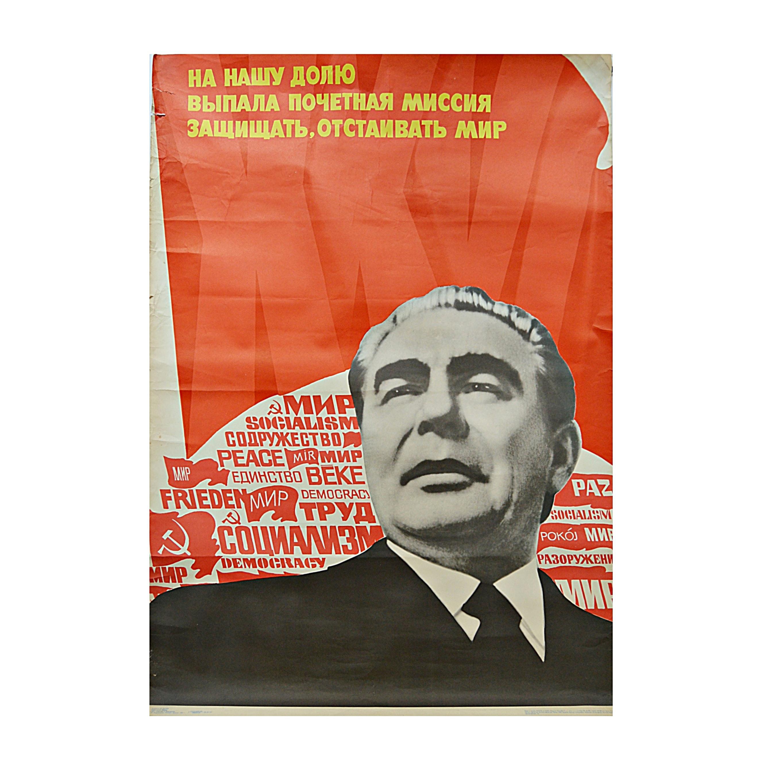 1982 Soviet Cold War Propaganda Poster