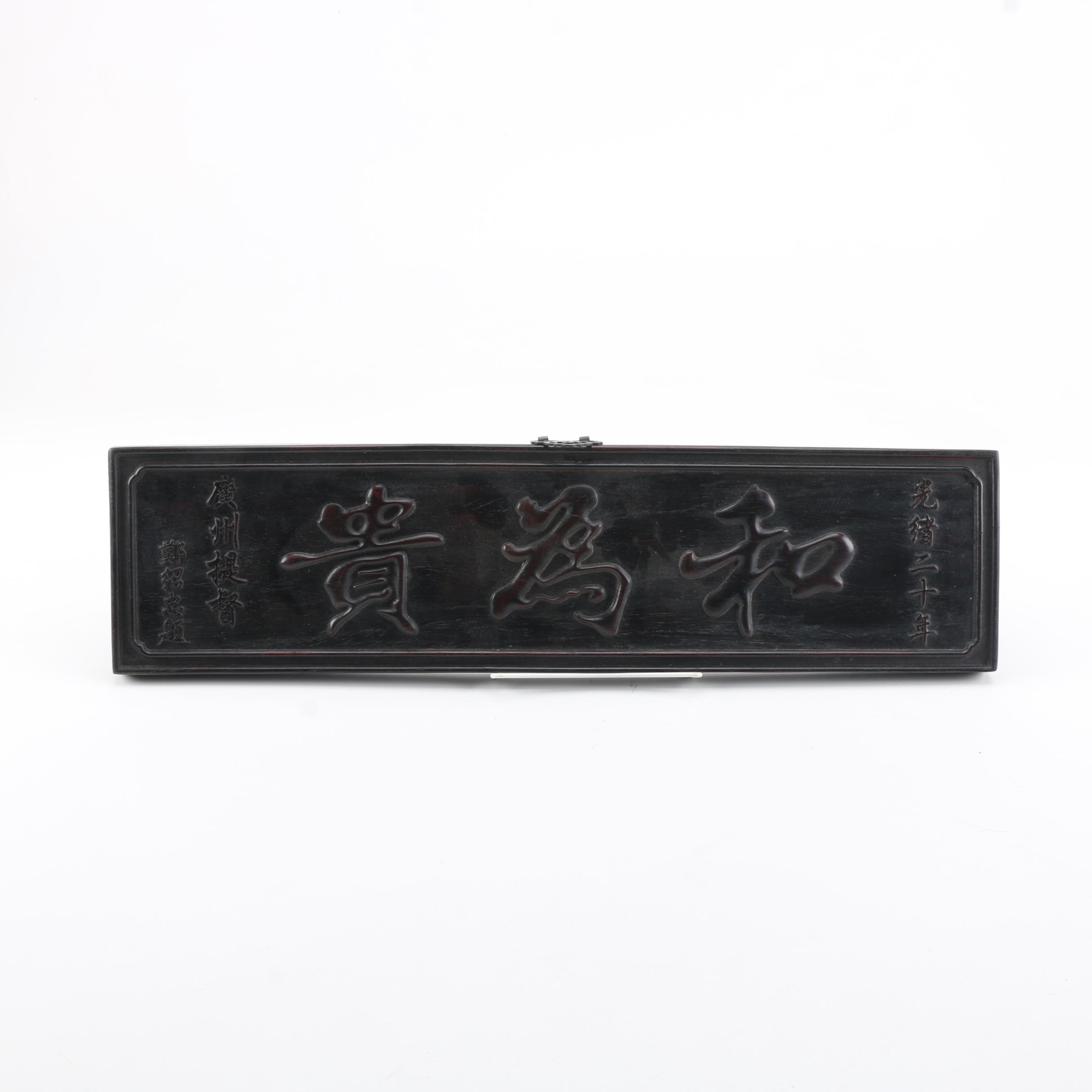 Chinese Carved Wood Sign