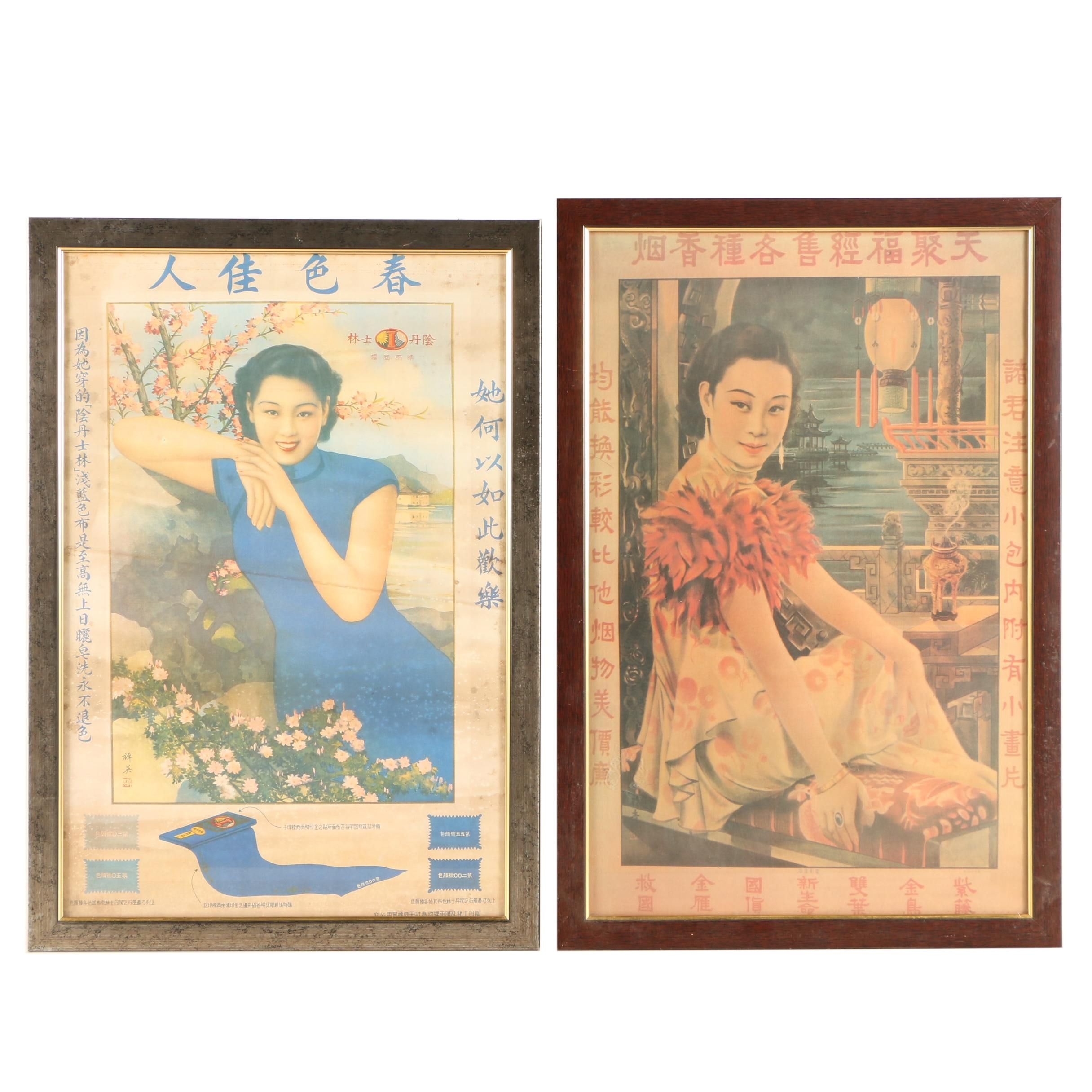 Two Offset Lithographs After Mid-Century Chinese Advertising Posters