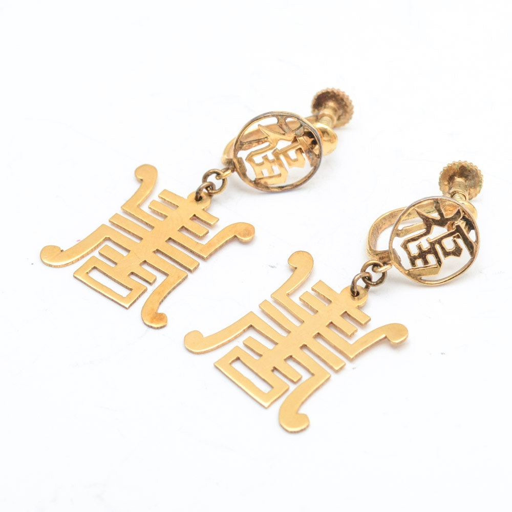 "14K Yellow Gold Chinese ""Luck and Happiness"" Earrings"