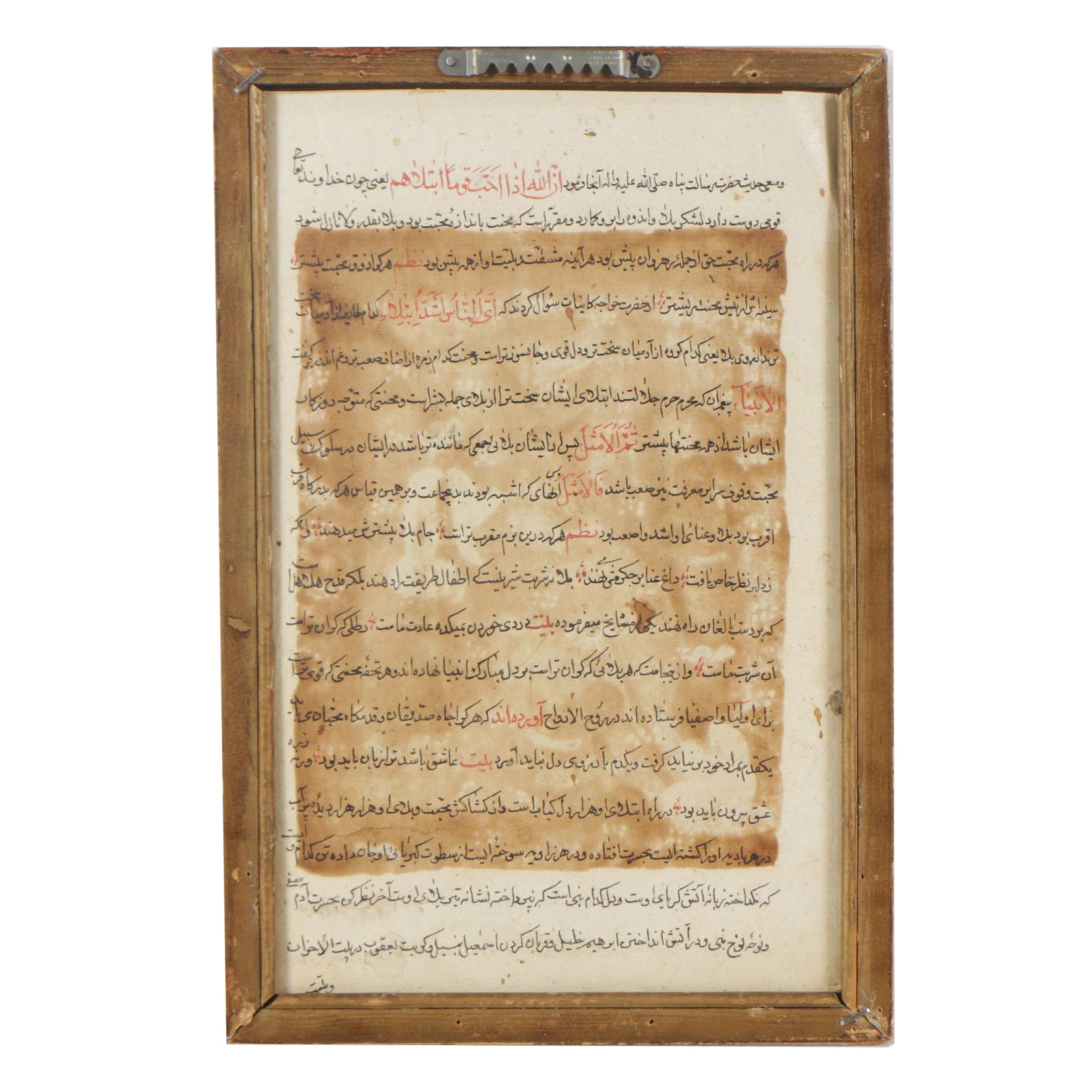Persian Style Nastaʿlīq Manuscript Page with Gouache Painting