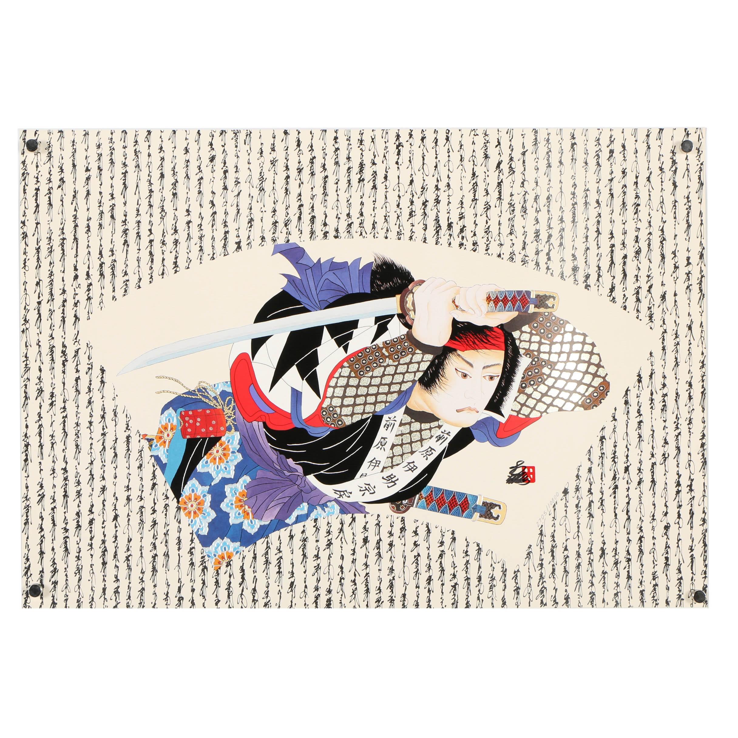 "Hisashi Otsuka Mixed Media Print ""Sword of Loyalty"""