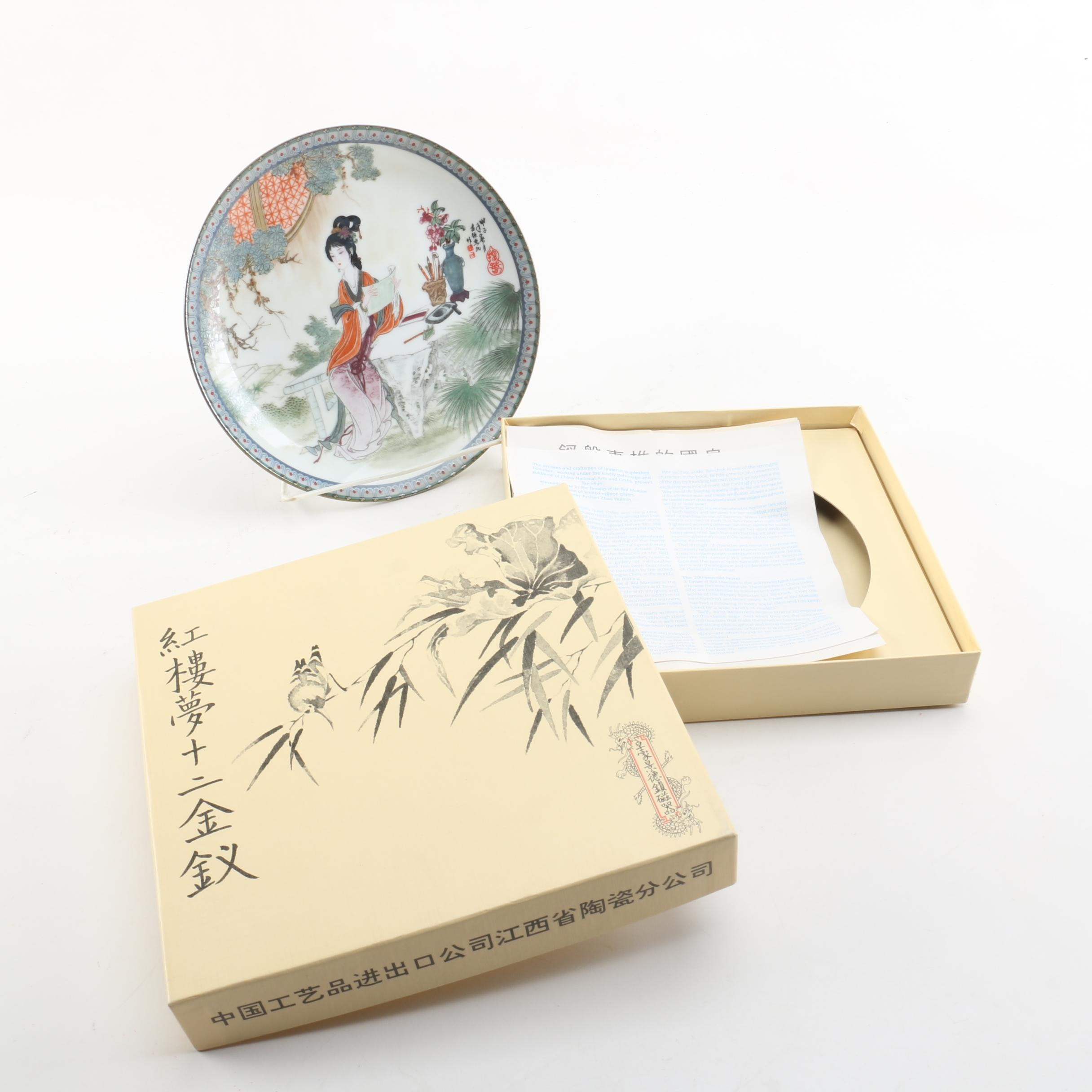 "Imperial Jingdezhen ""Beauties of the Red Mansion"" Porcelain Collector's Plate"