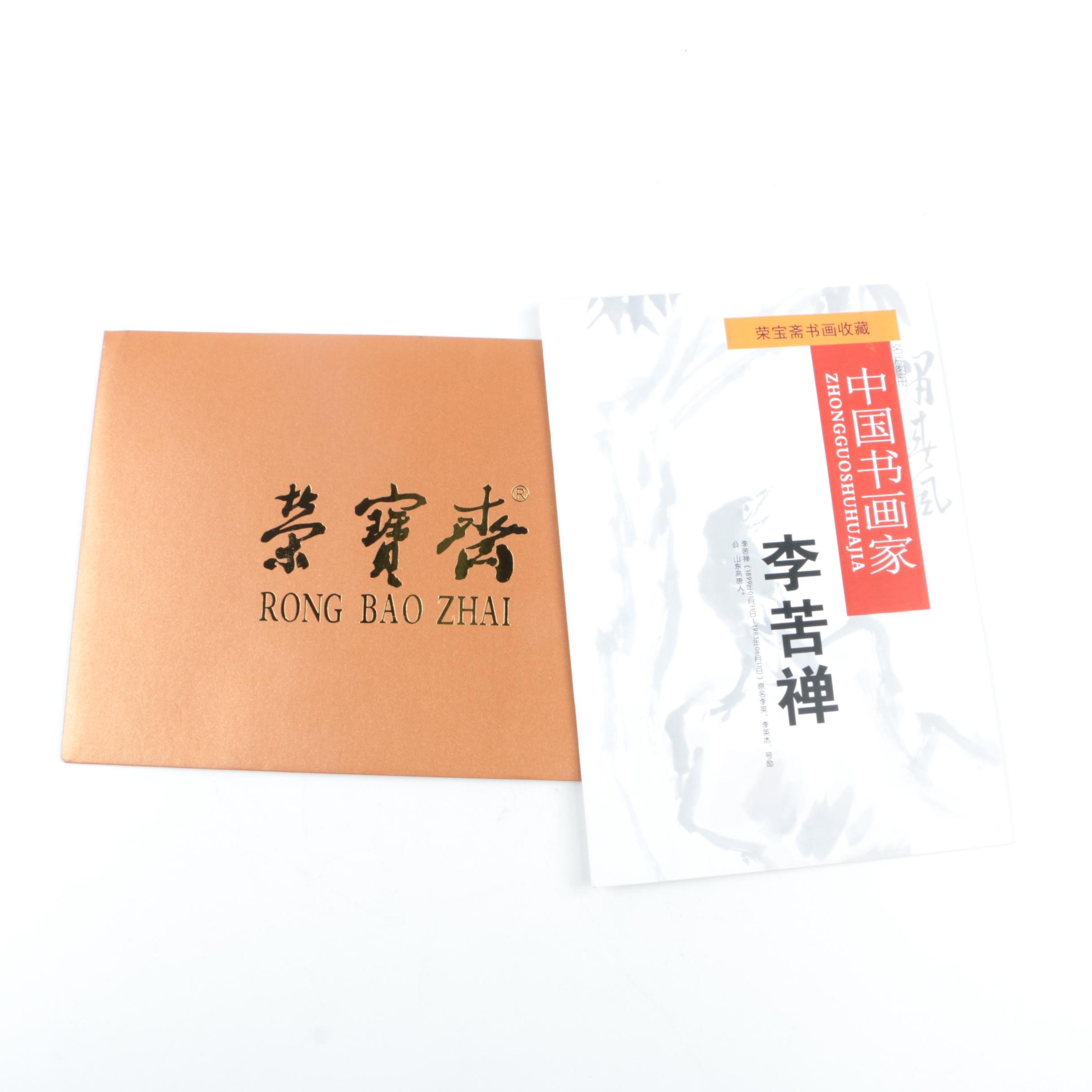 """""""Li Kuchan: Chinese Calligrapher and Painter"""" Catalog of Works"""