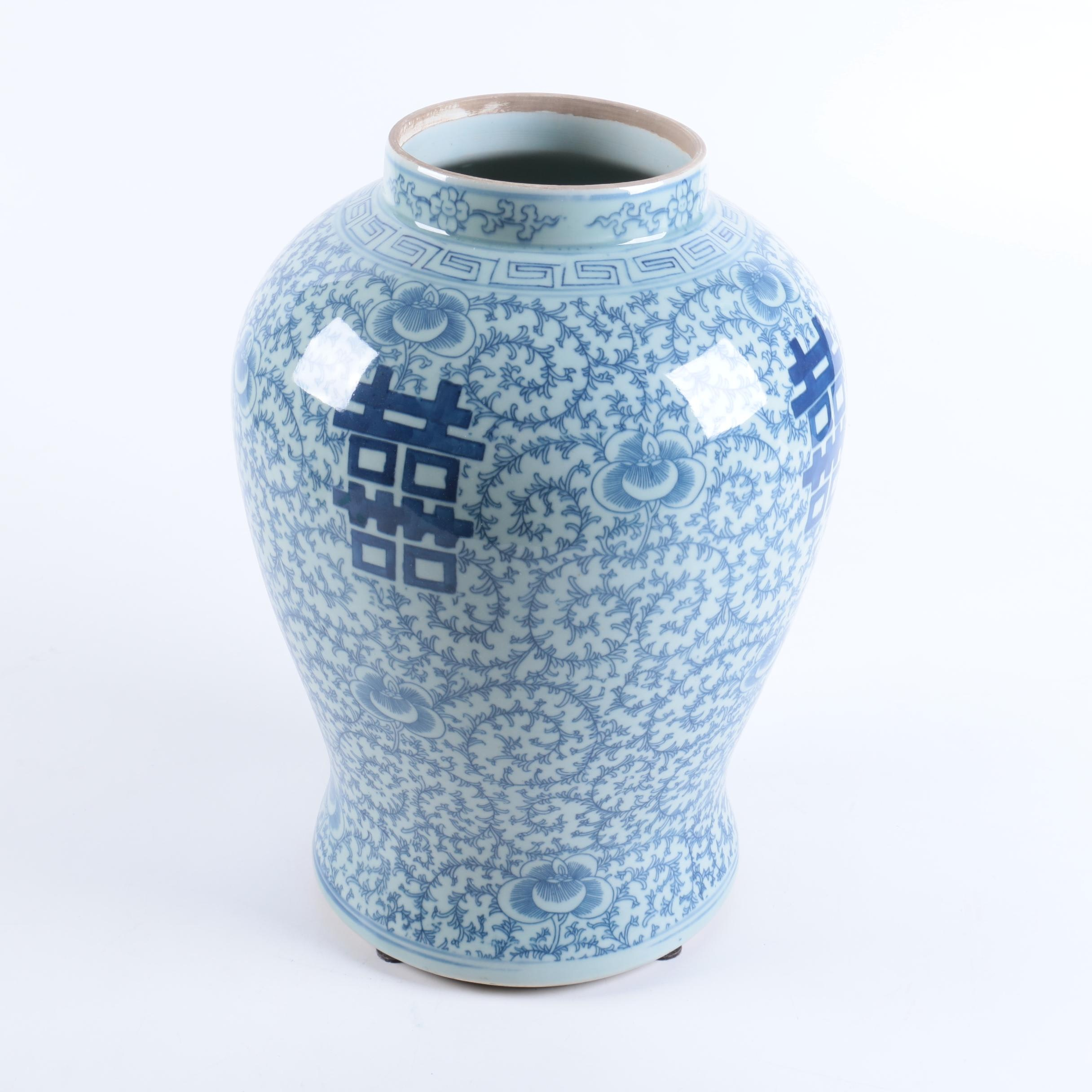 "Chinese Blue and White ""Double Happiness"" Plum Vase"